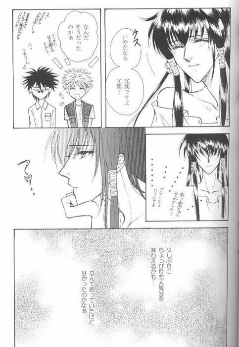 Jubei x Kadsuki - Suj Rein 4