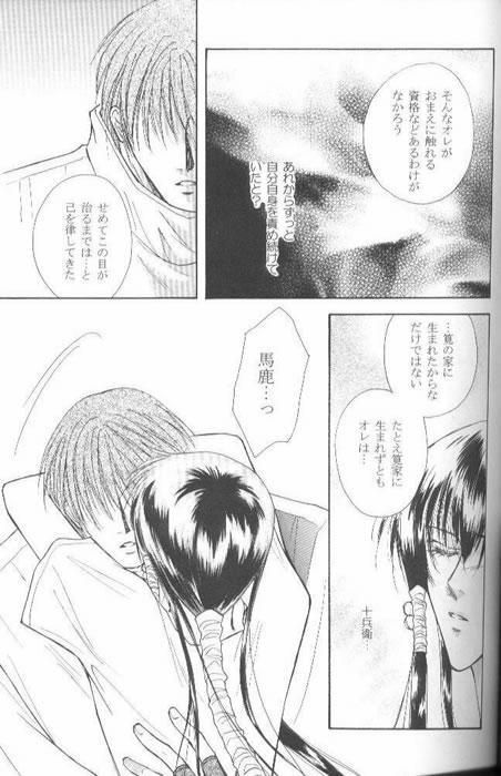 Jubei x Kadsuki - Suj Rein 8