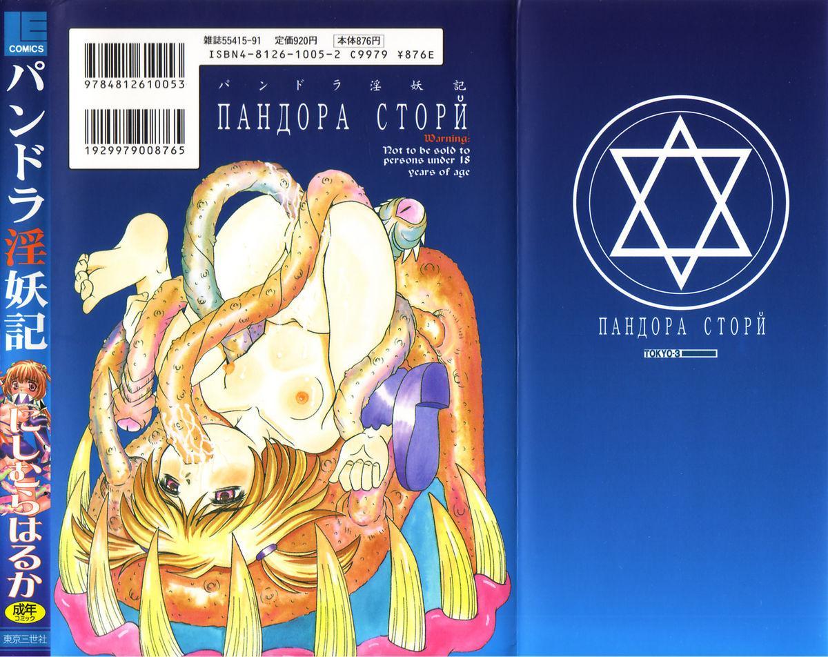 Pandora In'youki | Pandora Story 166
