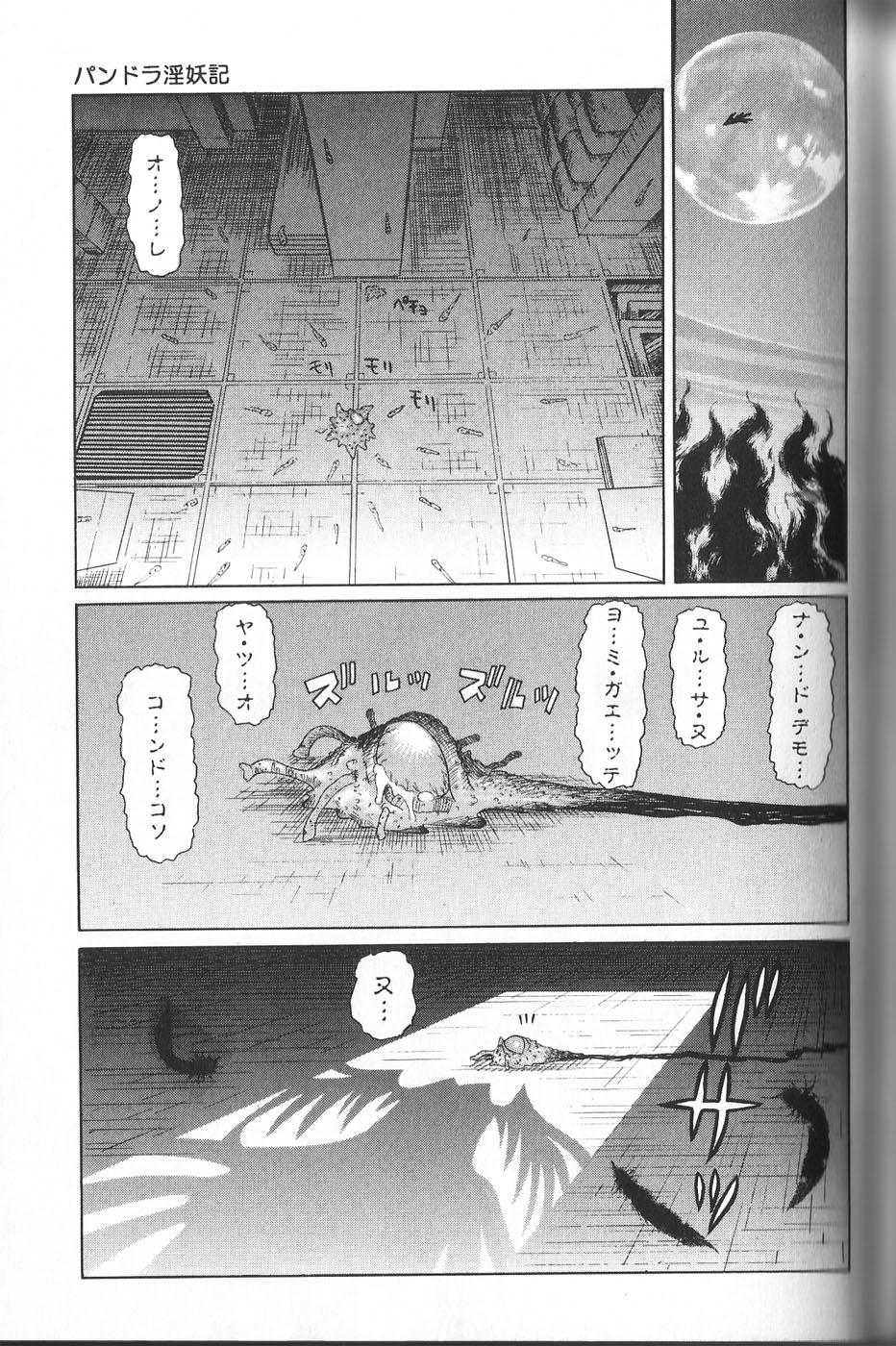 Pandora In'youki | Pandora Story 49