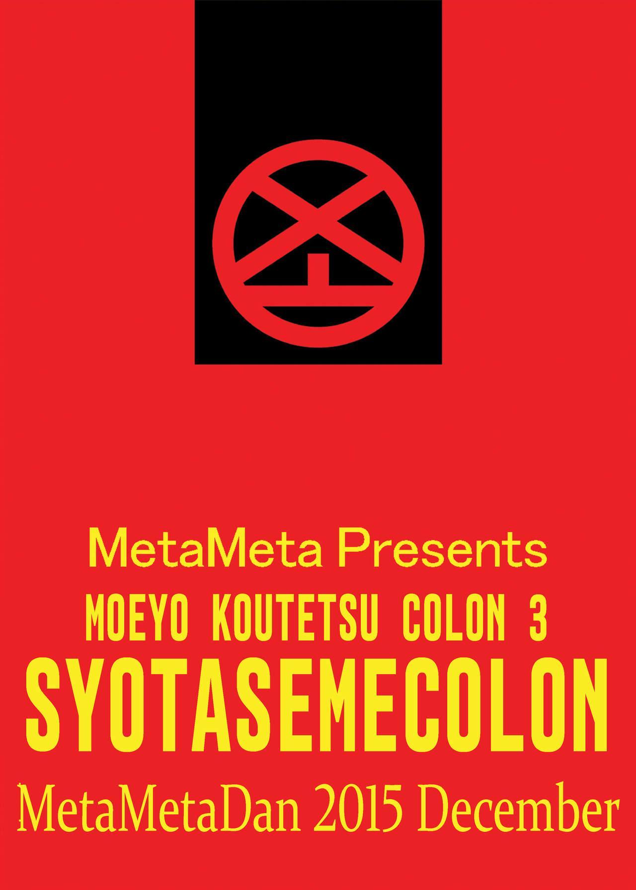 Shota Seme Colon 31
