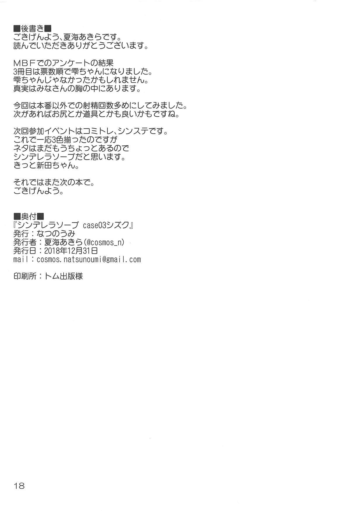 (C95) [Natsu no Umi (Natsumi Akira)] Cinderella Soap -case 03- Shizuku (THE IDOLM@STER CINDERELLA GIRLS) 16