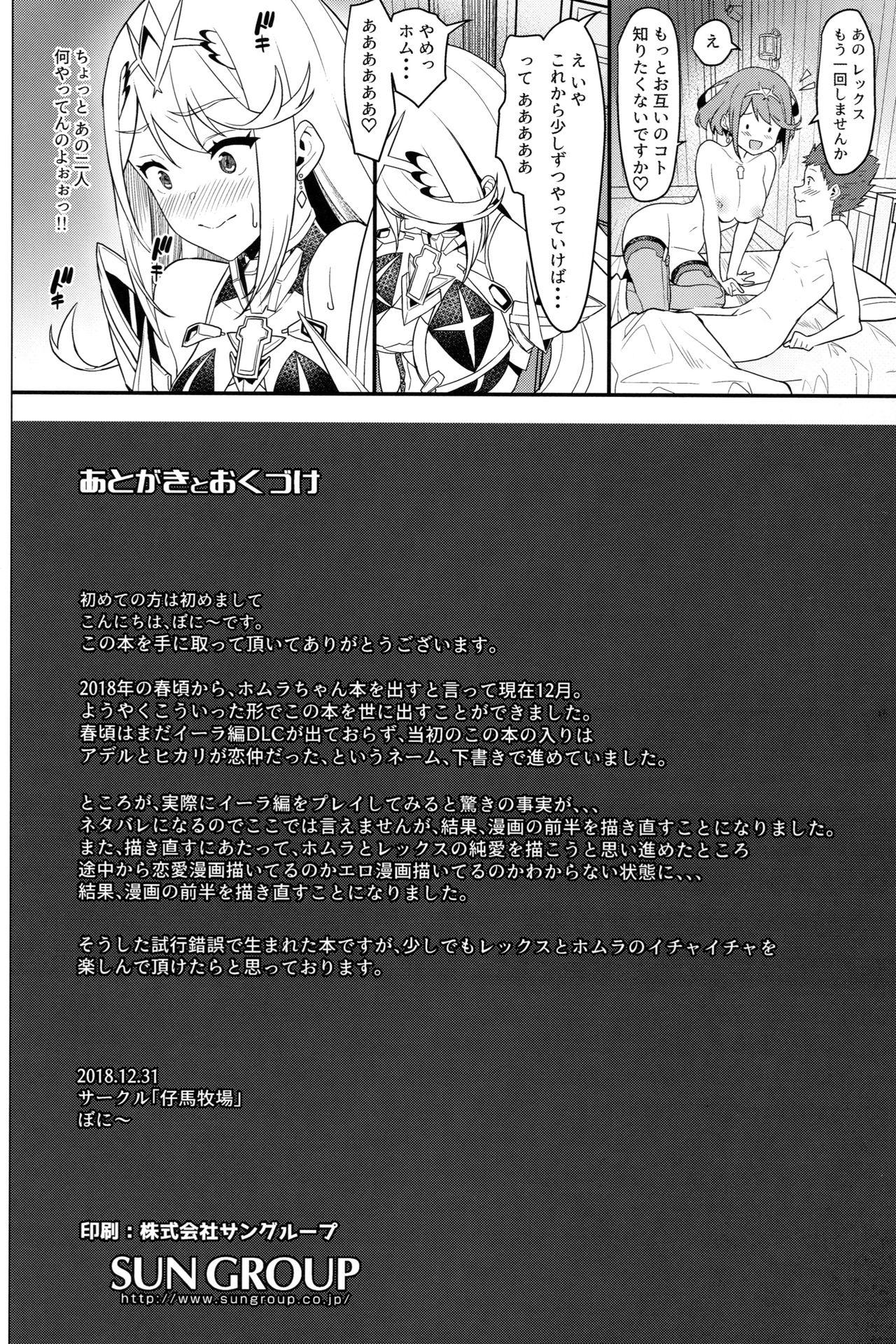 Chouyou no Naka e to 26