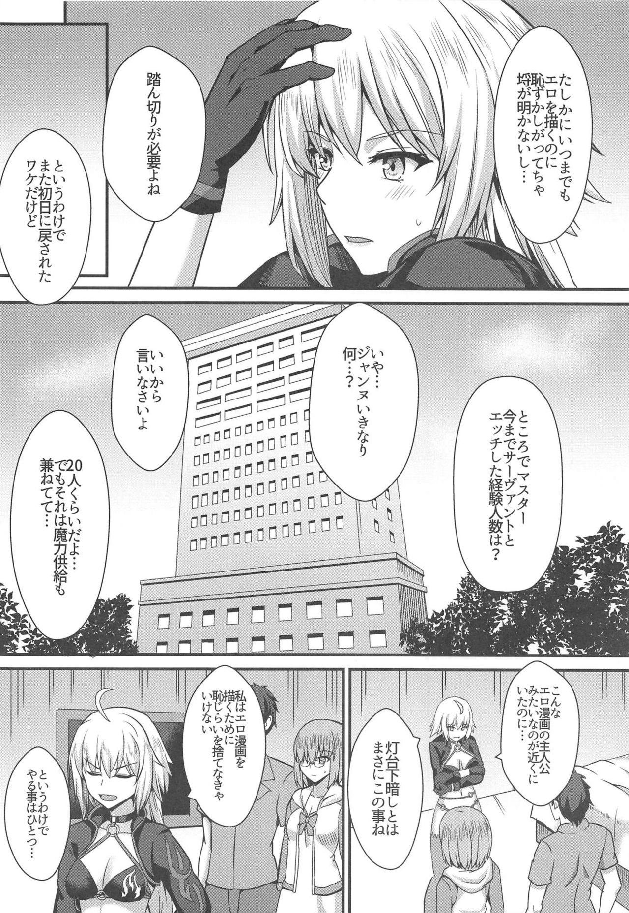 Seiteki na Mono no Gainen 4