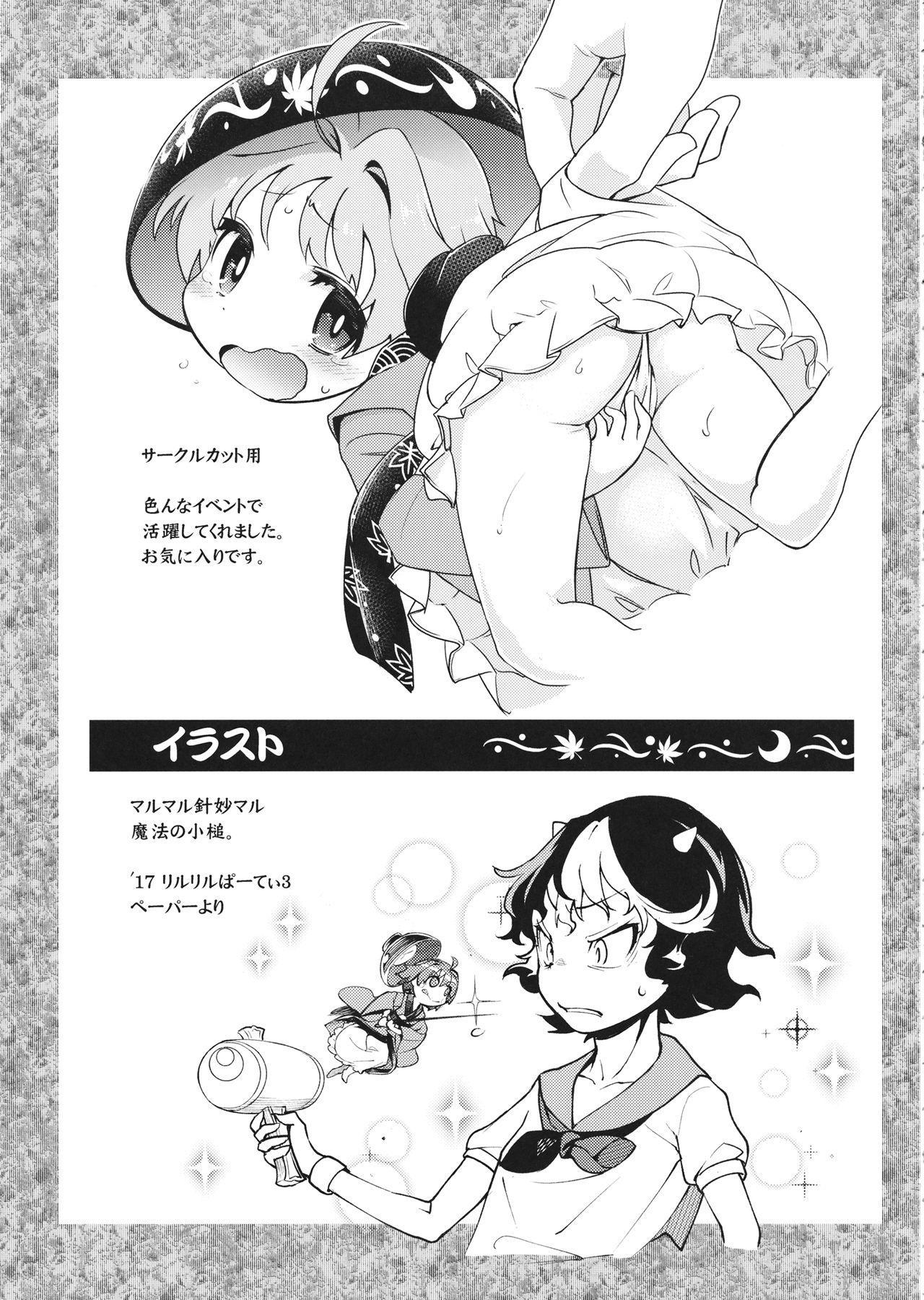 Touhou Amanojaku 23