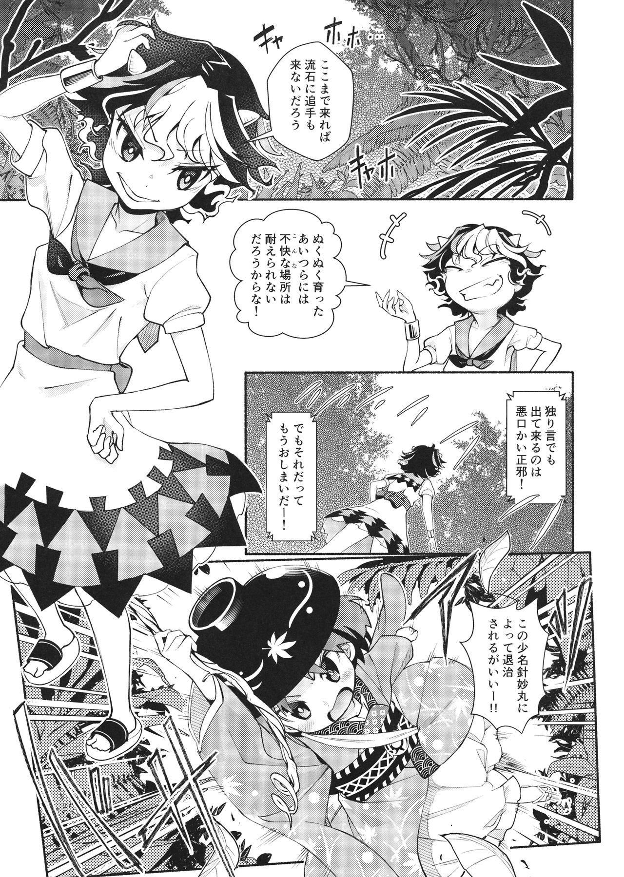 Touhou Amanojaku 3