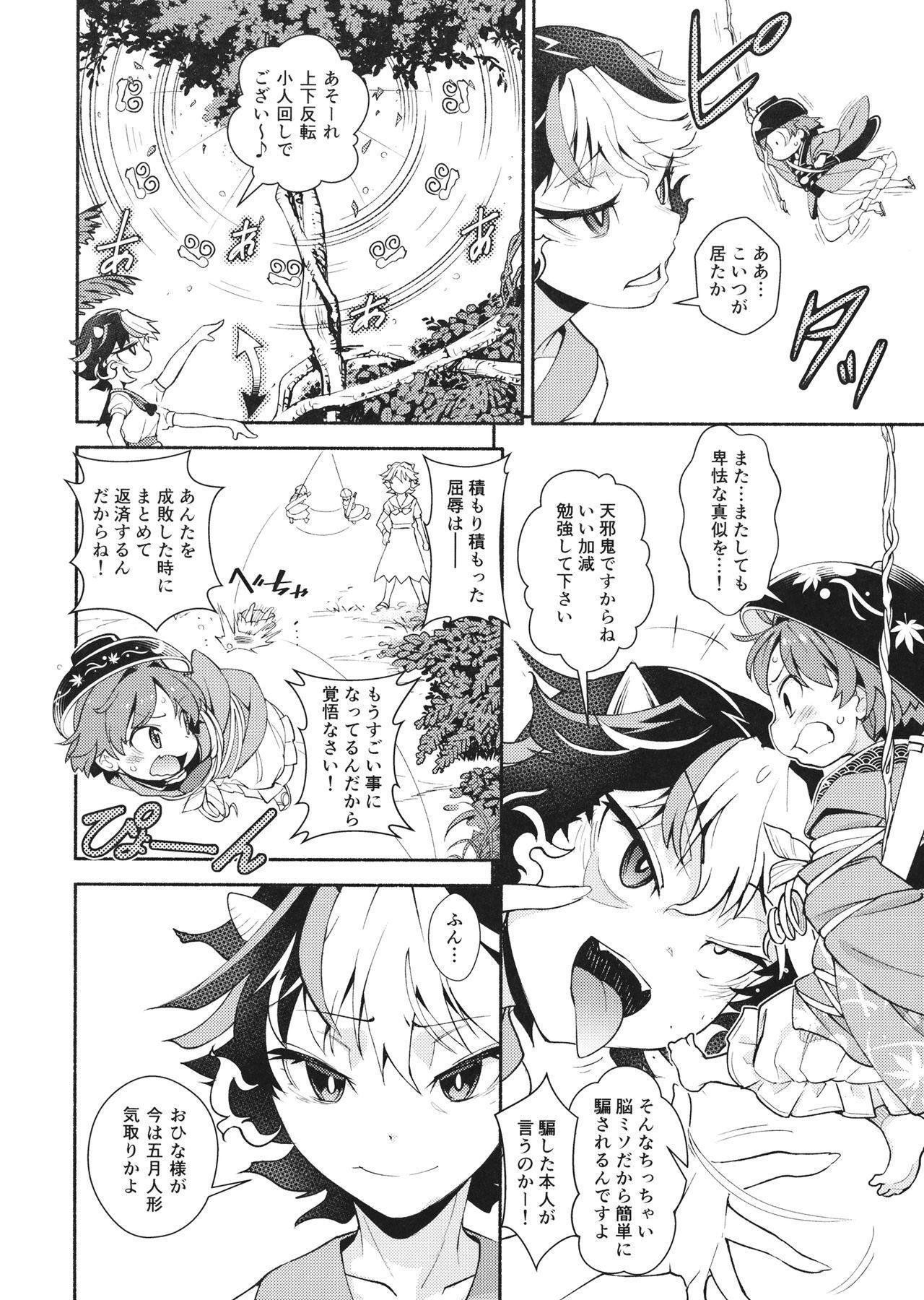 Touhou Amanojaku 4