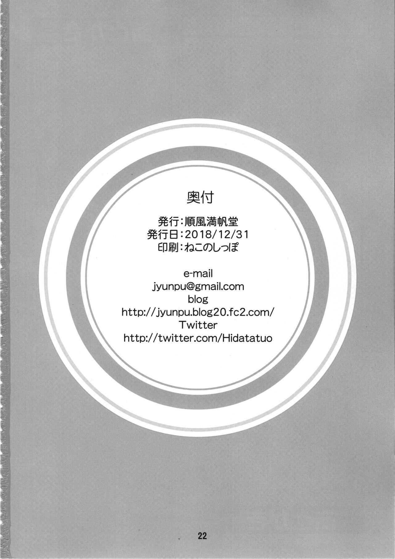 Mandol Katsudou Nisshi Ni 20