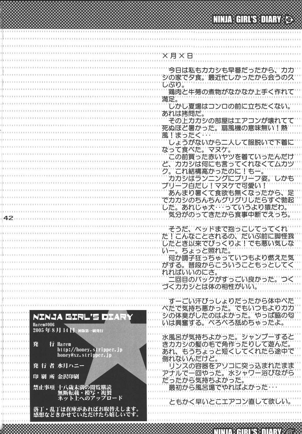 Ninja Girl's Diary 38