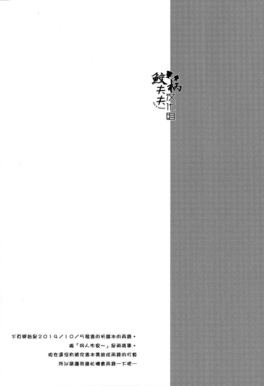 Dojin Sakka Matsuoka Kun 11