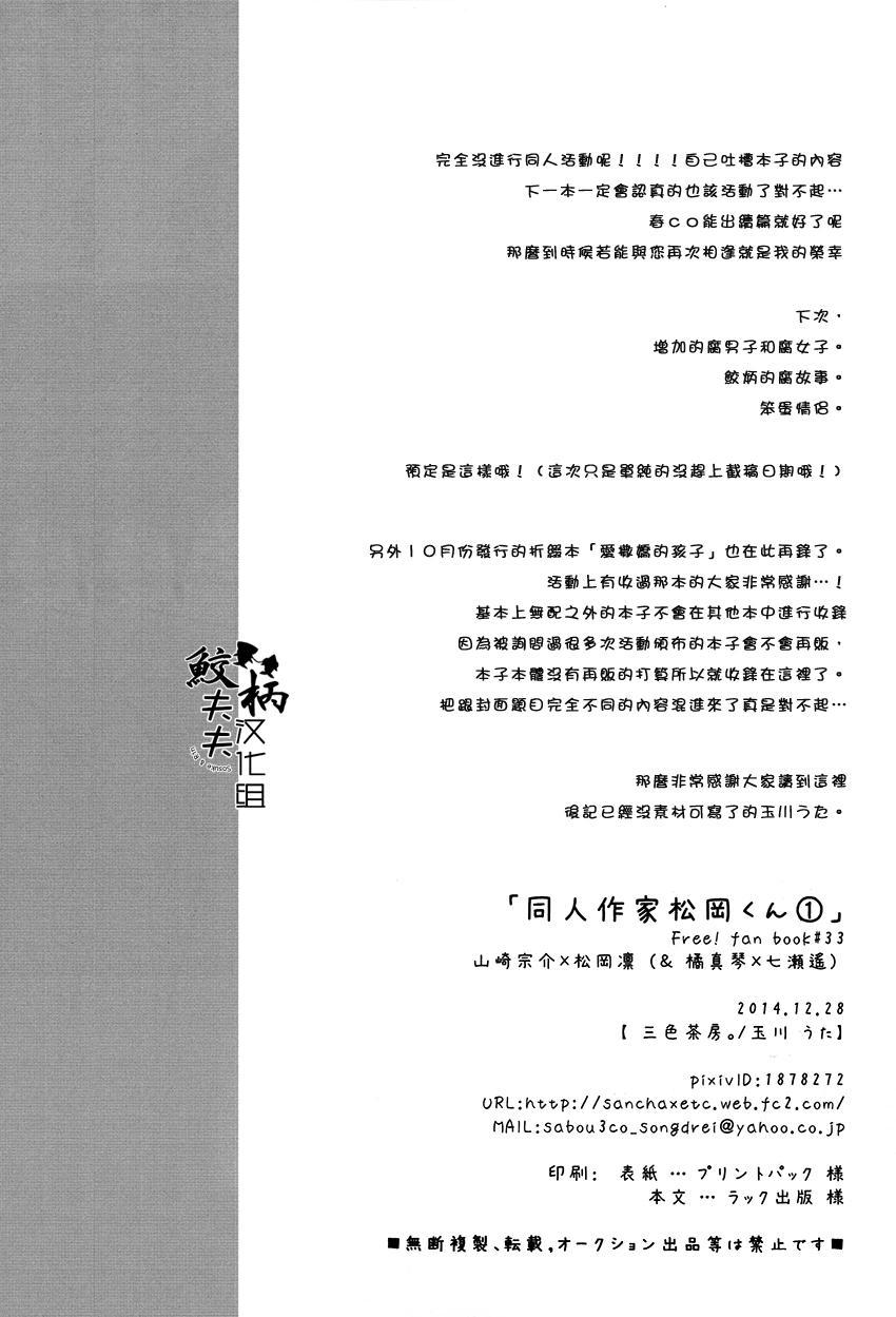 Dojin Sakka Matsuoka Kun 20