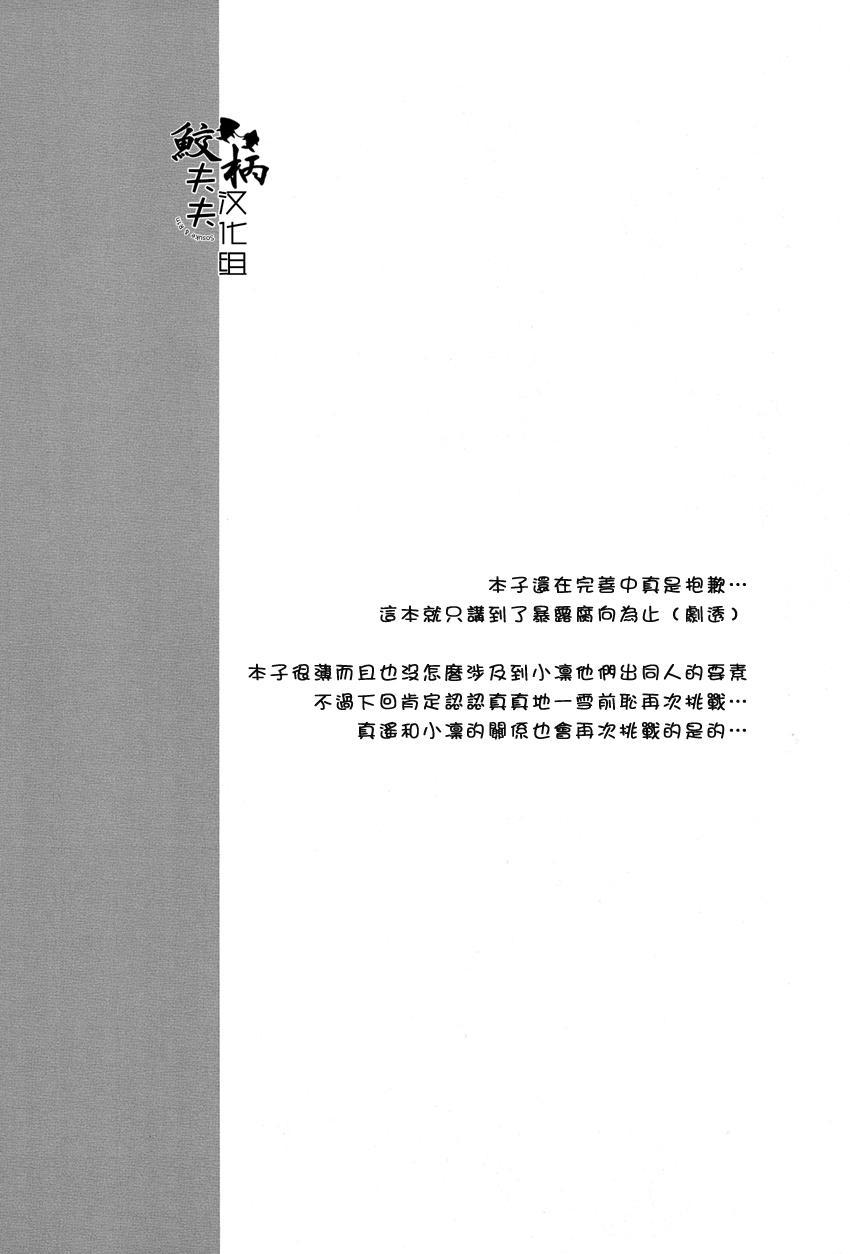 Dojin Sakka Matsuoka Kun 2