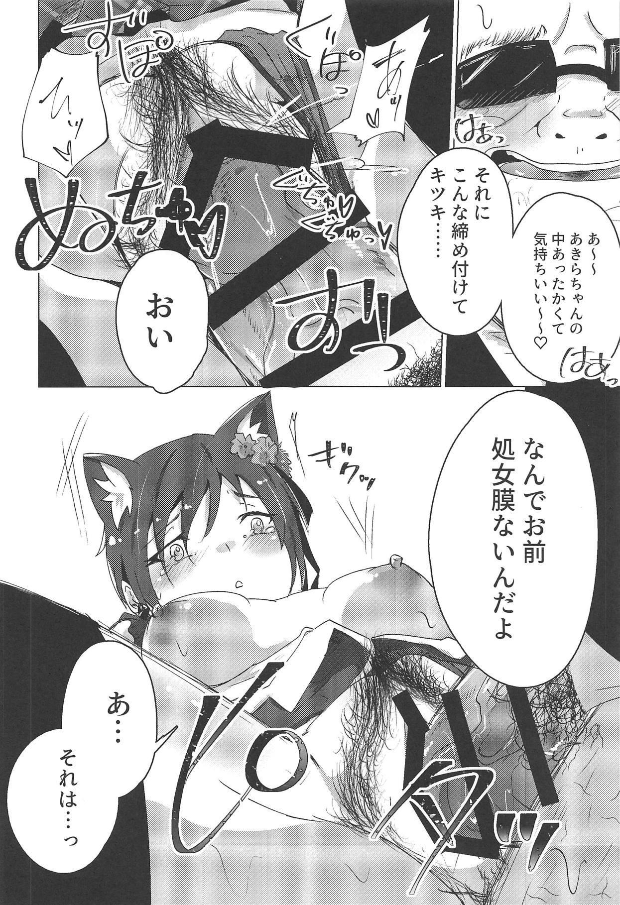 Shinjin Idol Debut Mae Lesson 16