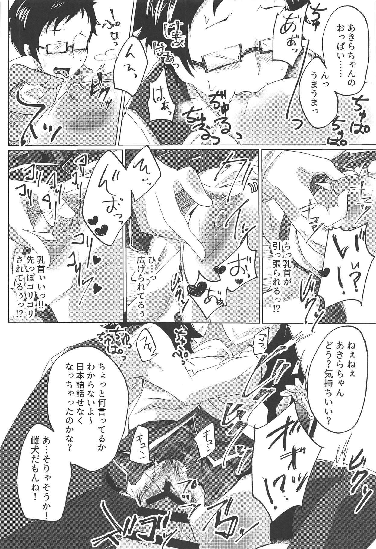 Shinjin Idol Debut Mae Lesson 24