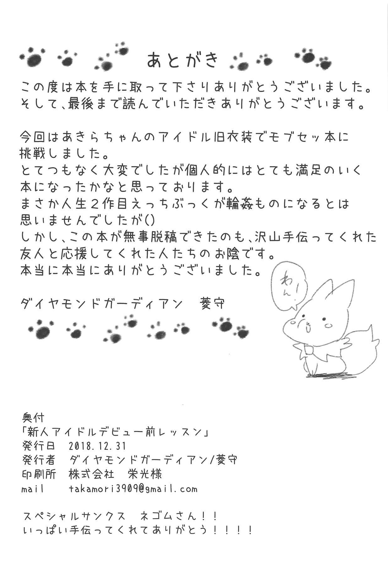 Shinjin Idol Debut Mae Lesson 35