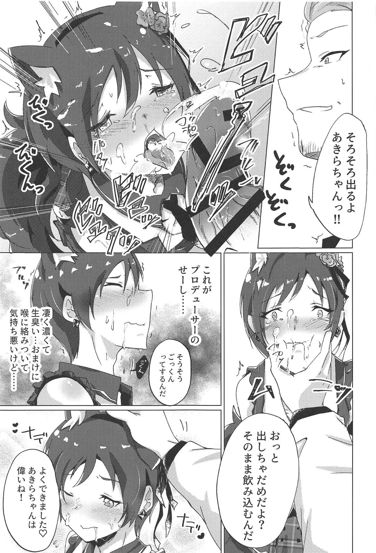 Shinjin Idol Debut Mae Lesson 7