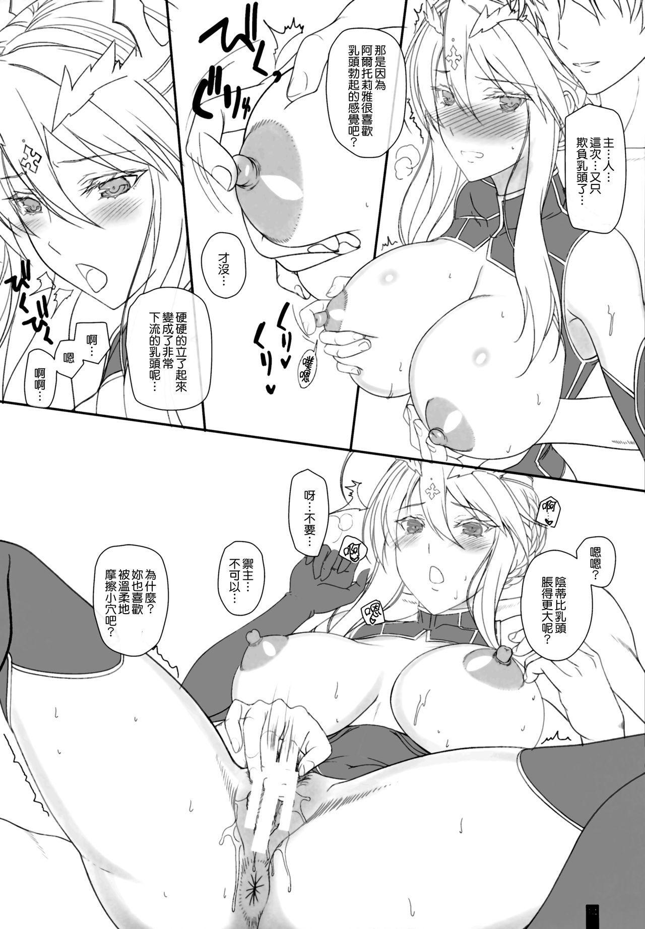 Otsukare na Master o Watashi ga Iyashite Agetai. 13