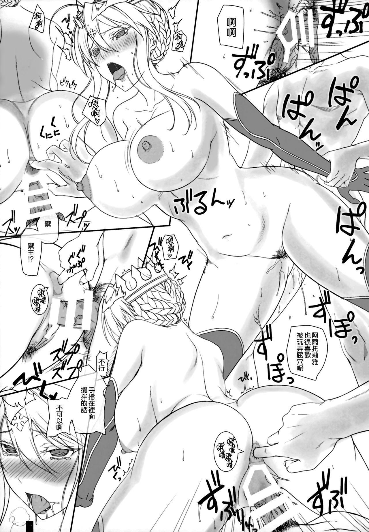 Otsukare na Master o Watashi ga Iyashite Agetai. 18