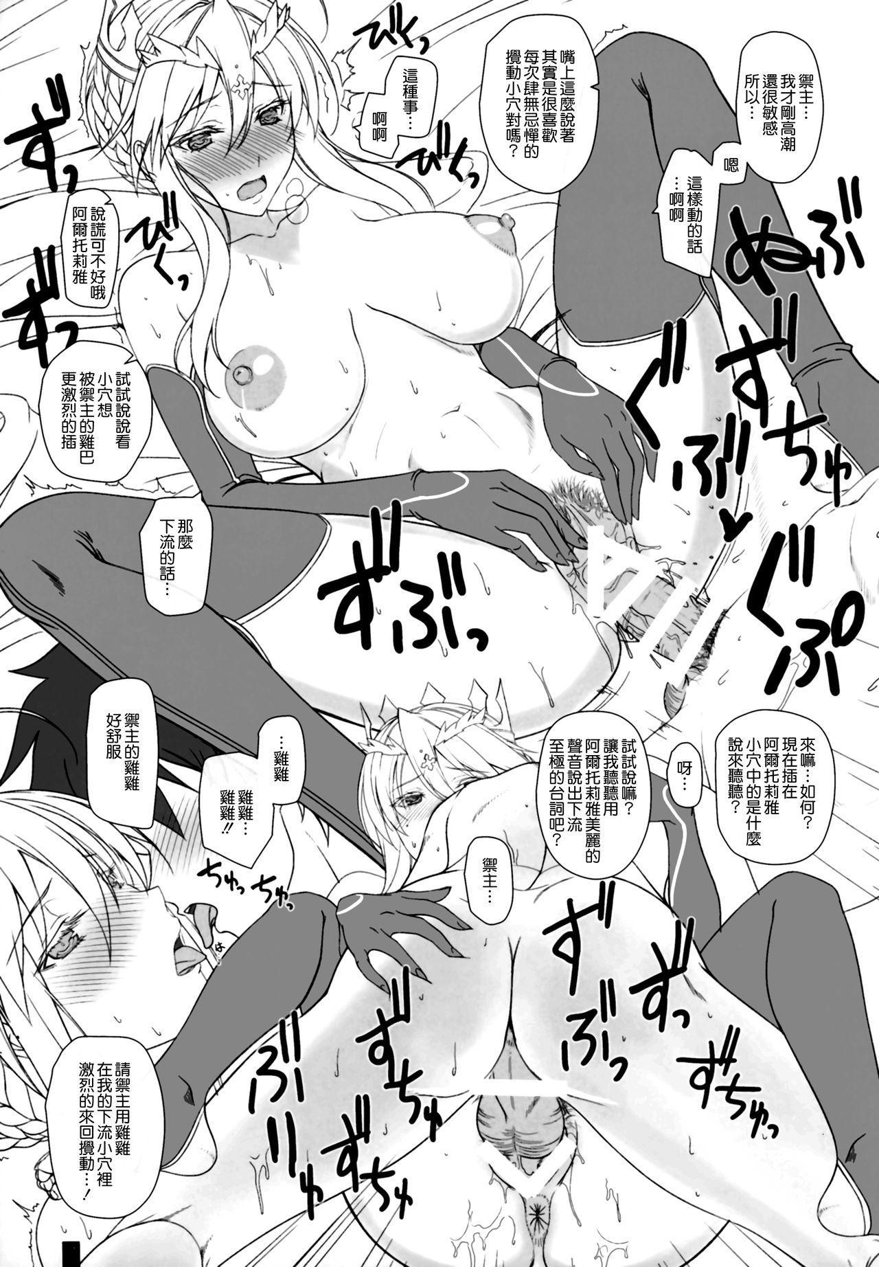 Otsukare na Master o Watashi ga Iyashite Agetai. 20