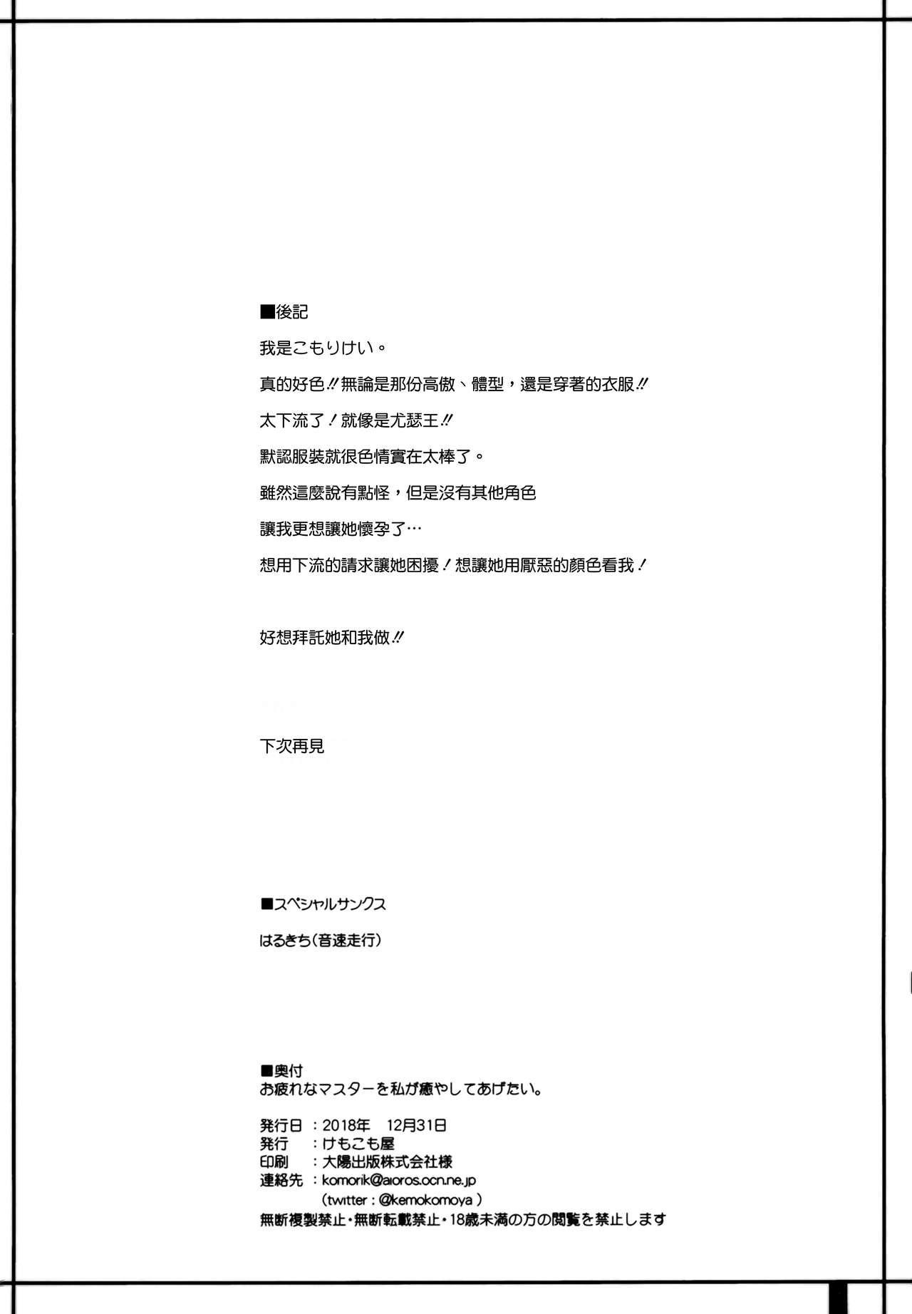 Otsukare na Master o Watashi ga Iyashite Agetai. 25