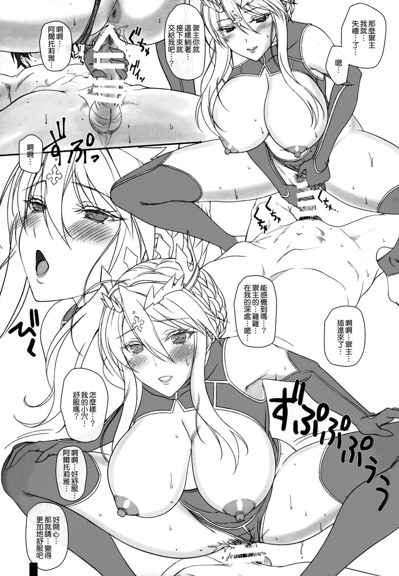 Otsukare na Master o Watashi ga Iyashite Agetai. 8