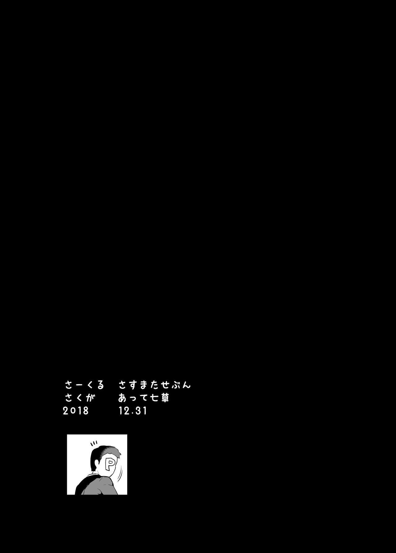 Deremasu Rakugaki Ecchi Hon 1.5 27