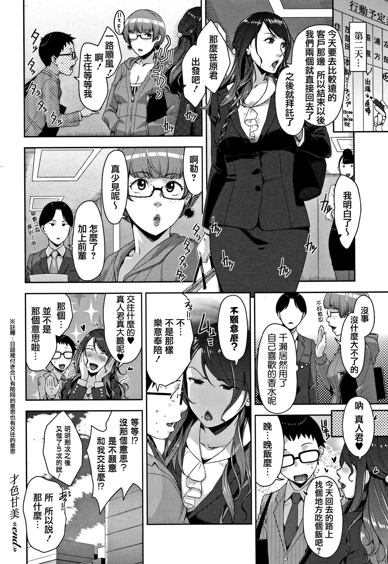 Kanjyuku Chijyo 111