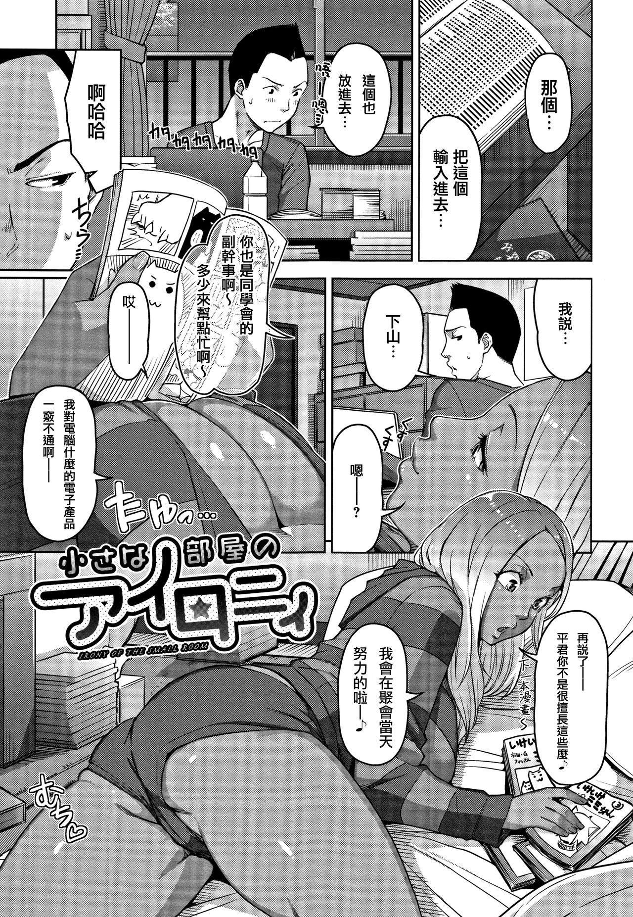 Kanjyuku Chijyo 114