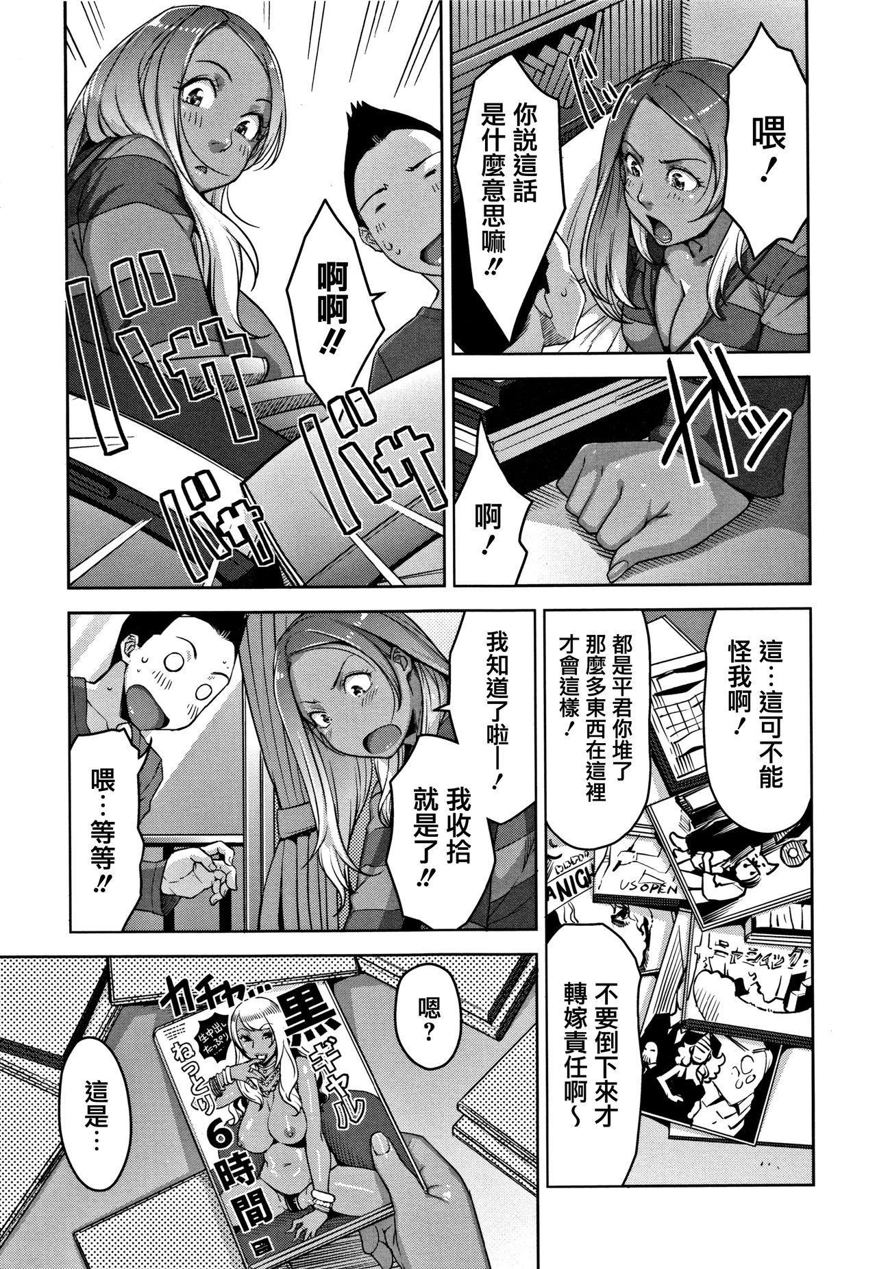 Kanjyuku Chijyo 116