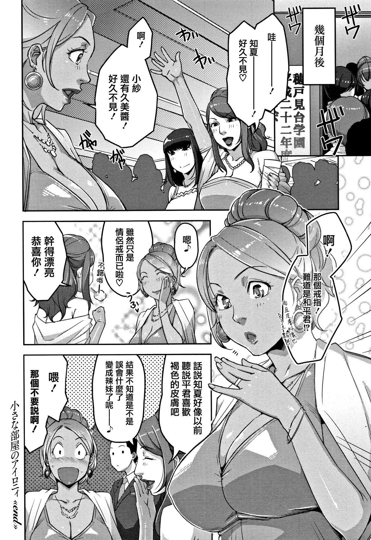 Kanjyuku Chijyo 137