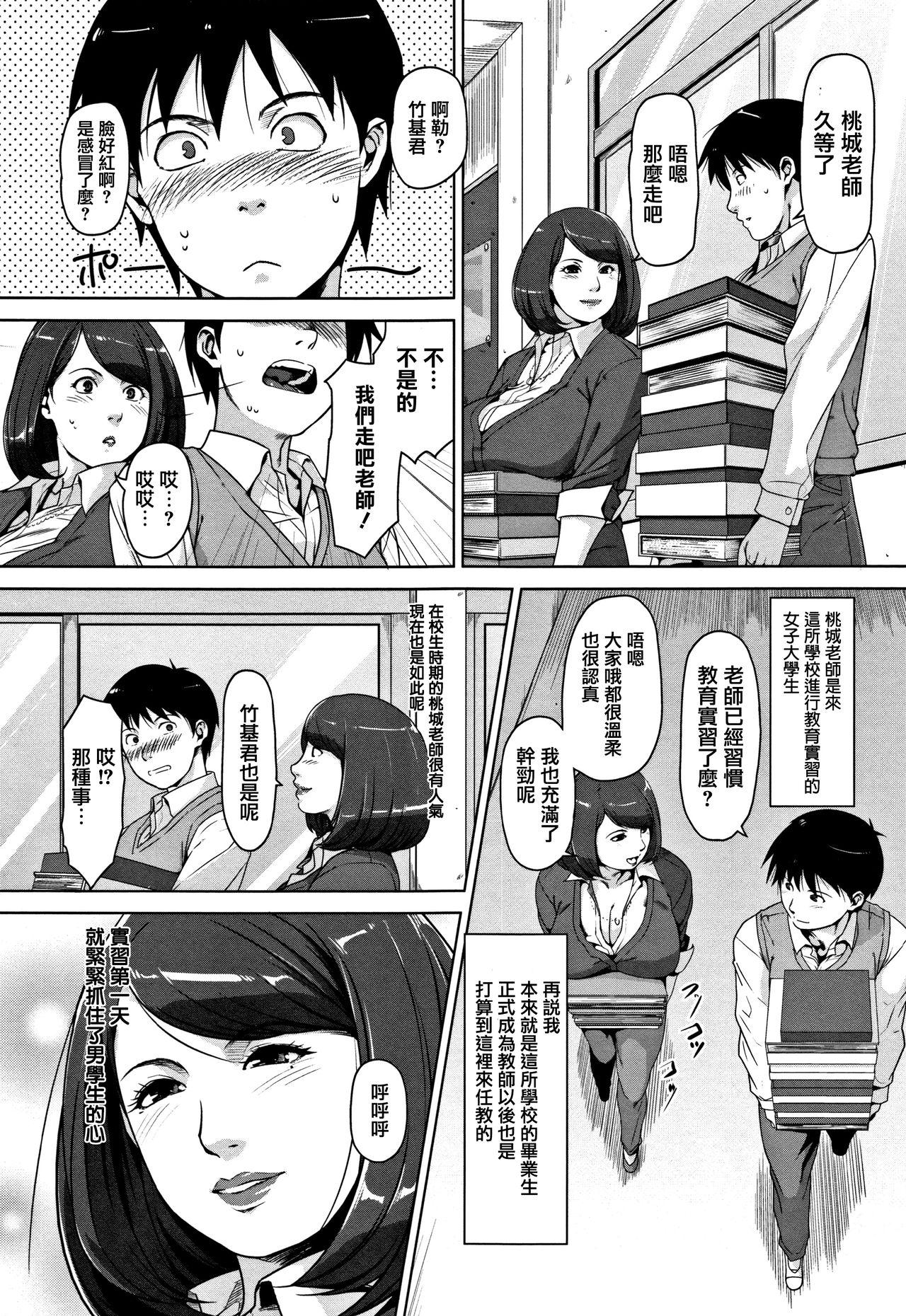 Kanjyuku Chijyo 140