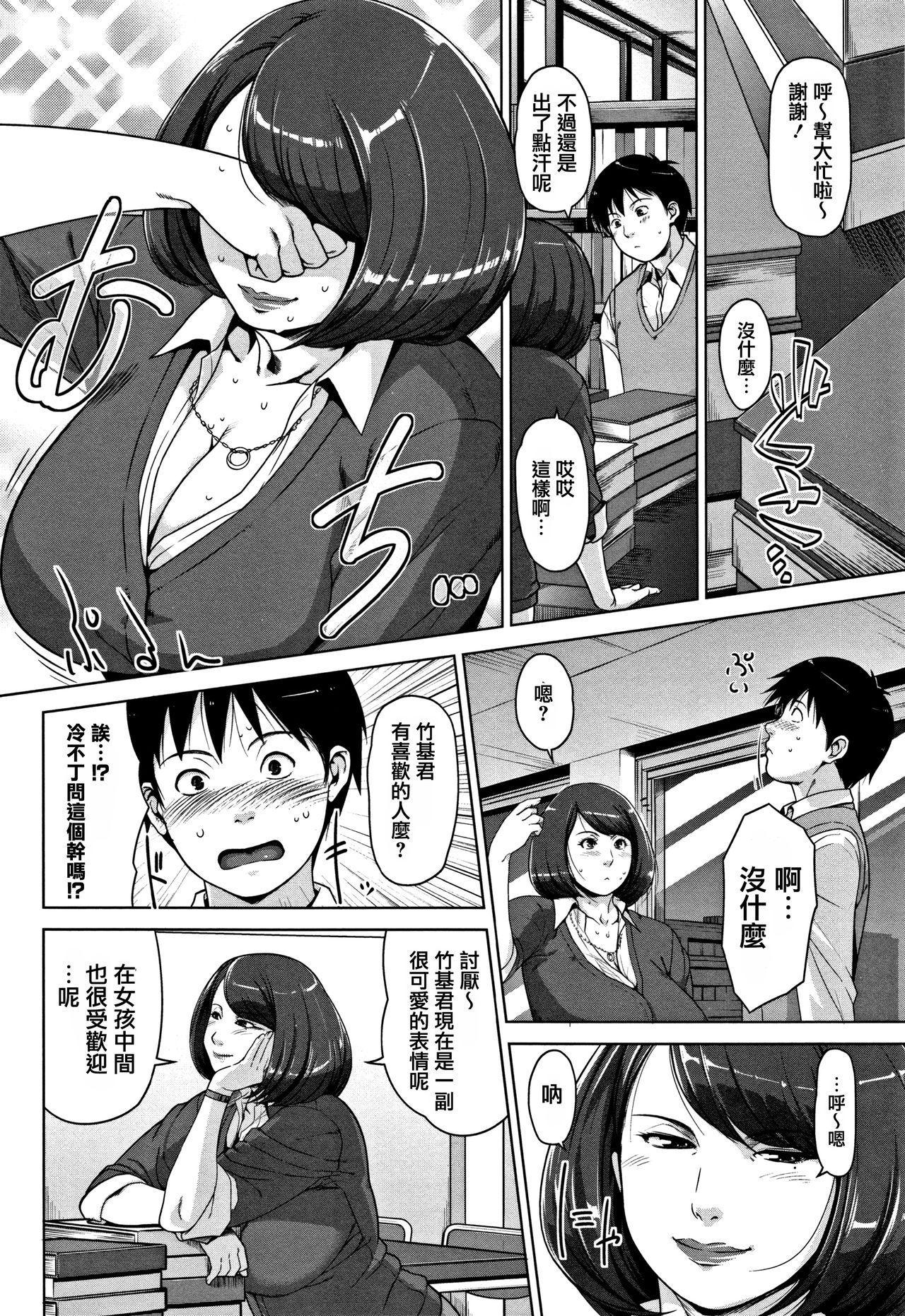Kanjyuku Chijyo 141
