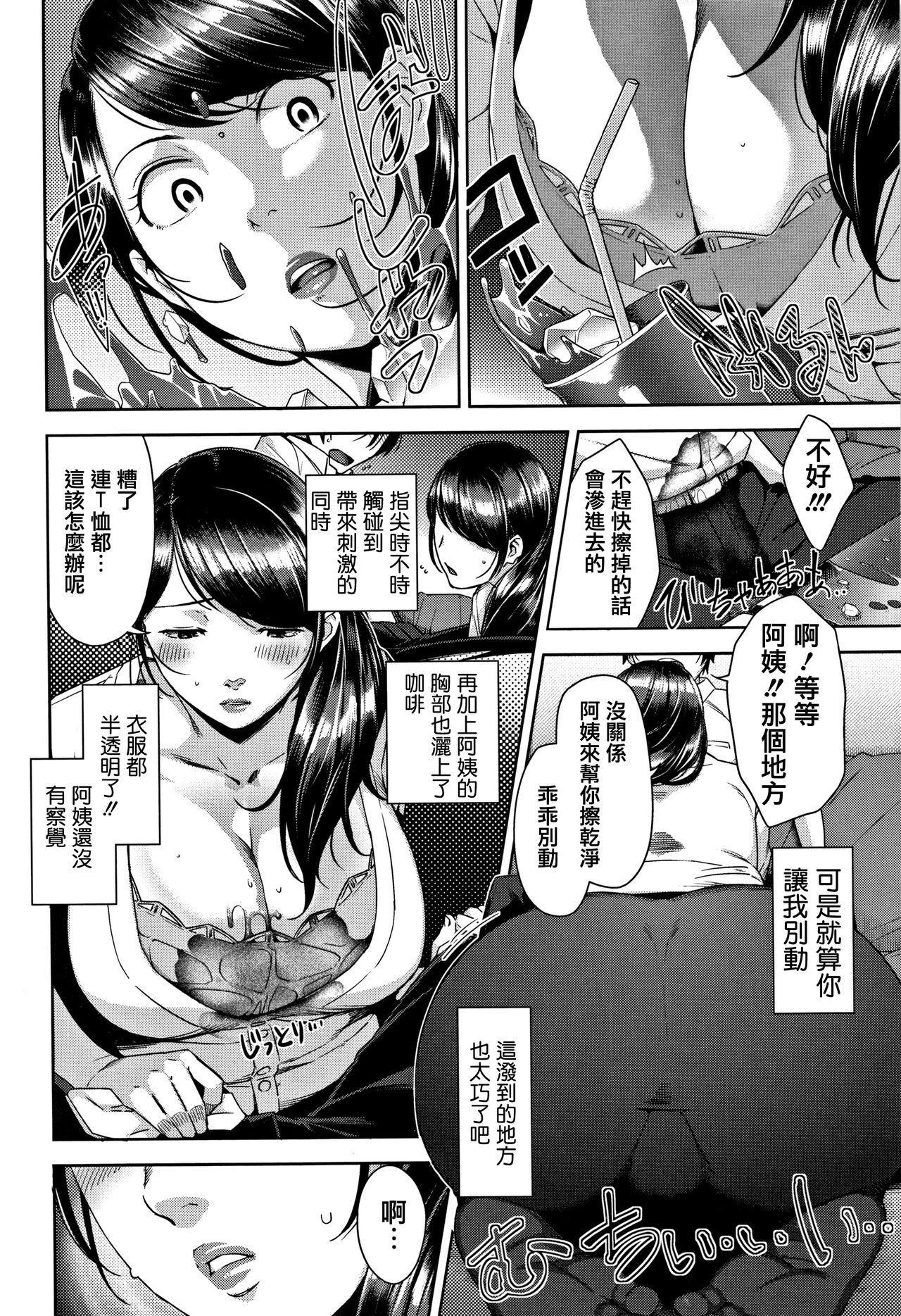 Kanjyuku Chijyo 15
