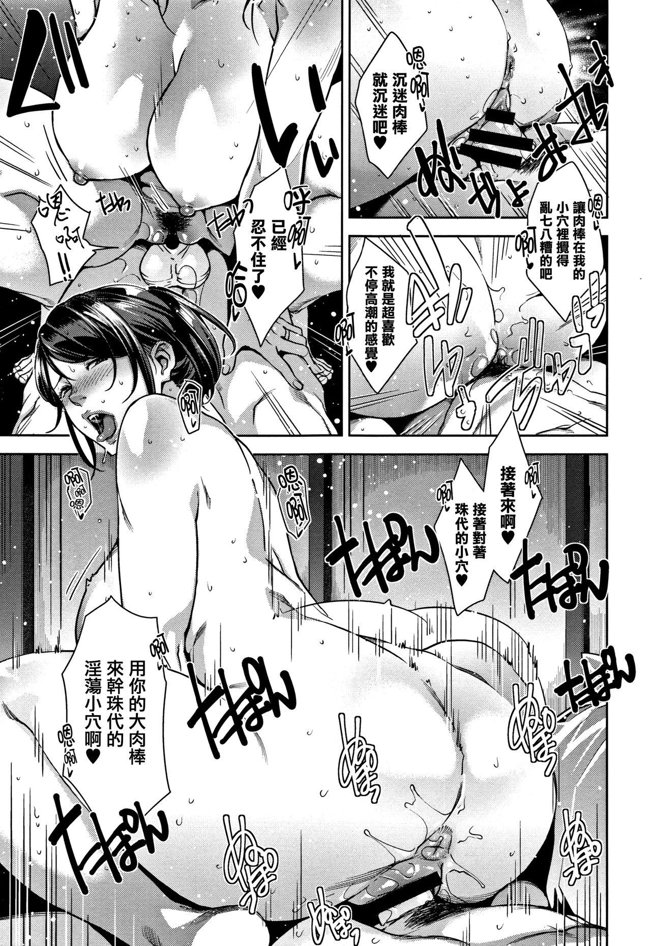 Kanjyuku Chijyo 206