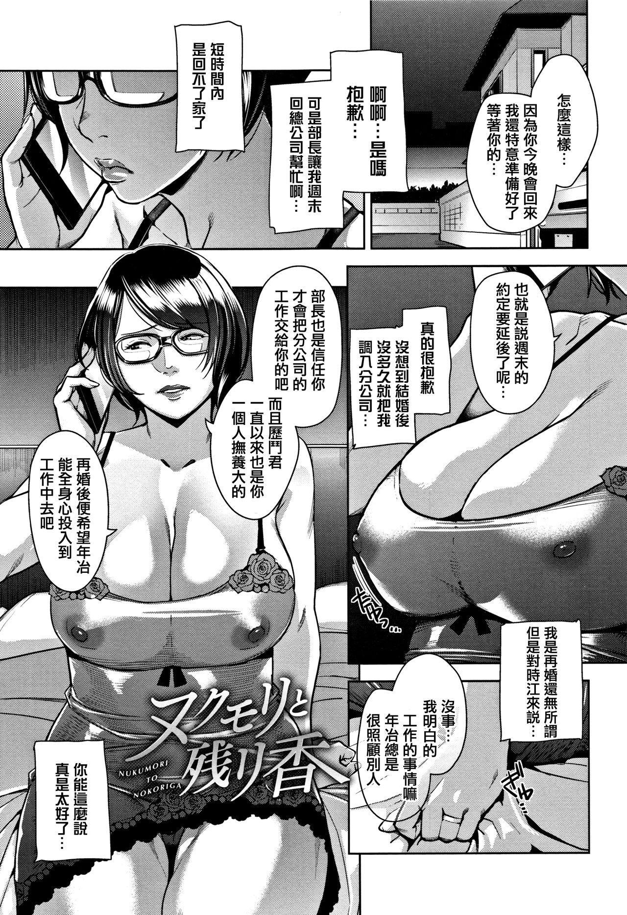 Kanjyuku Chijyo 46