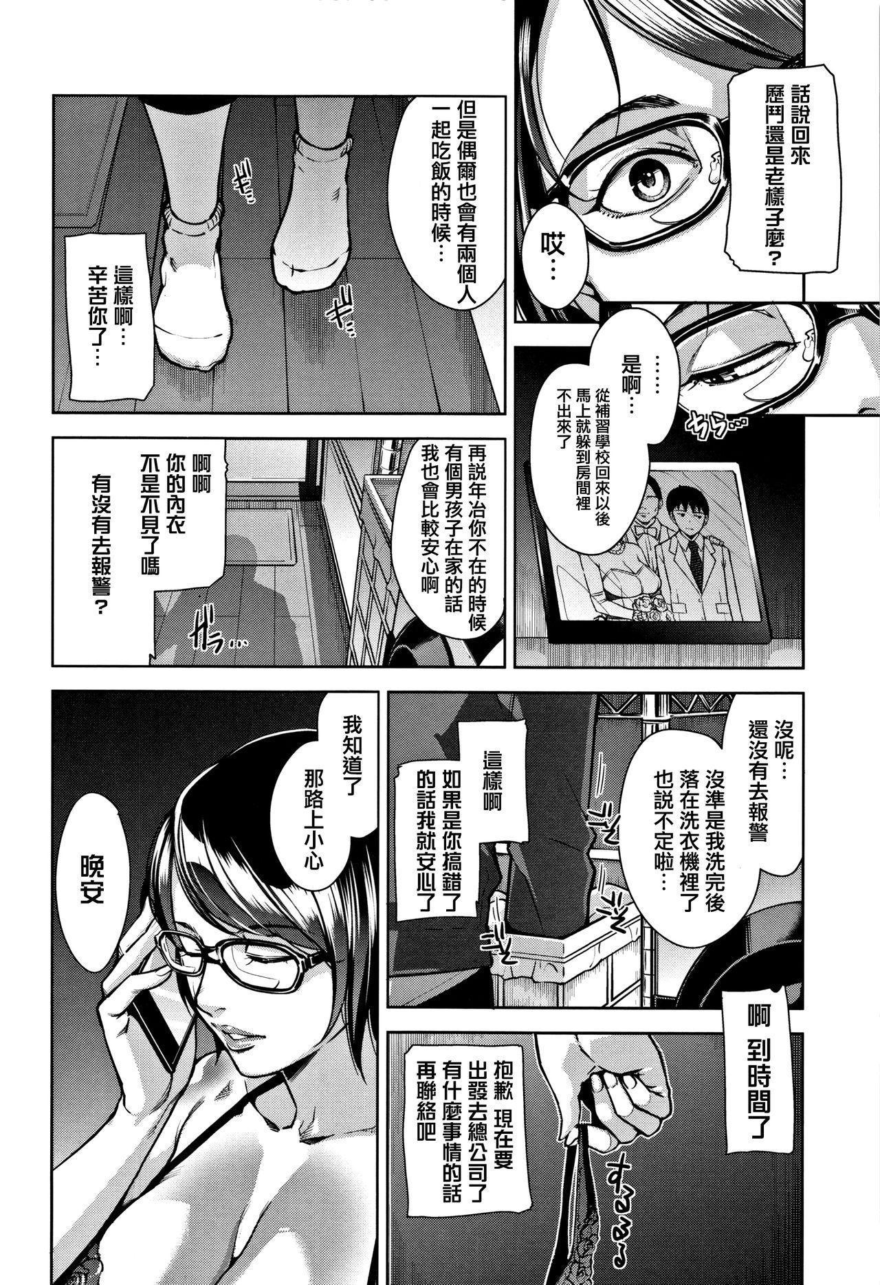 Kanjyuku Chijyo 47