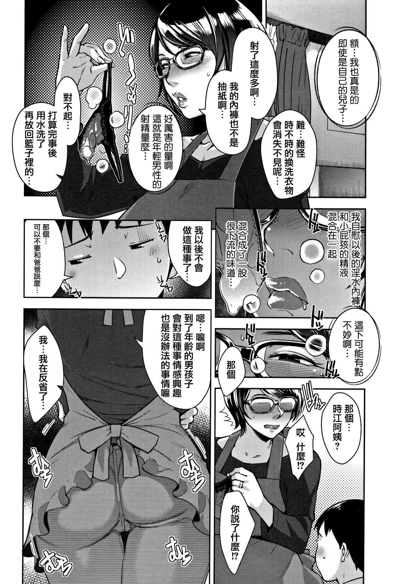 Kanjyuku Chijyo 51