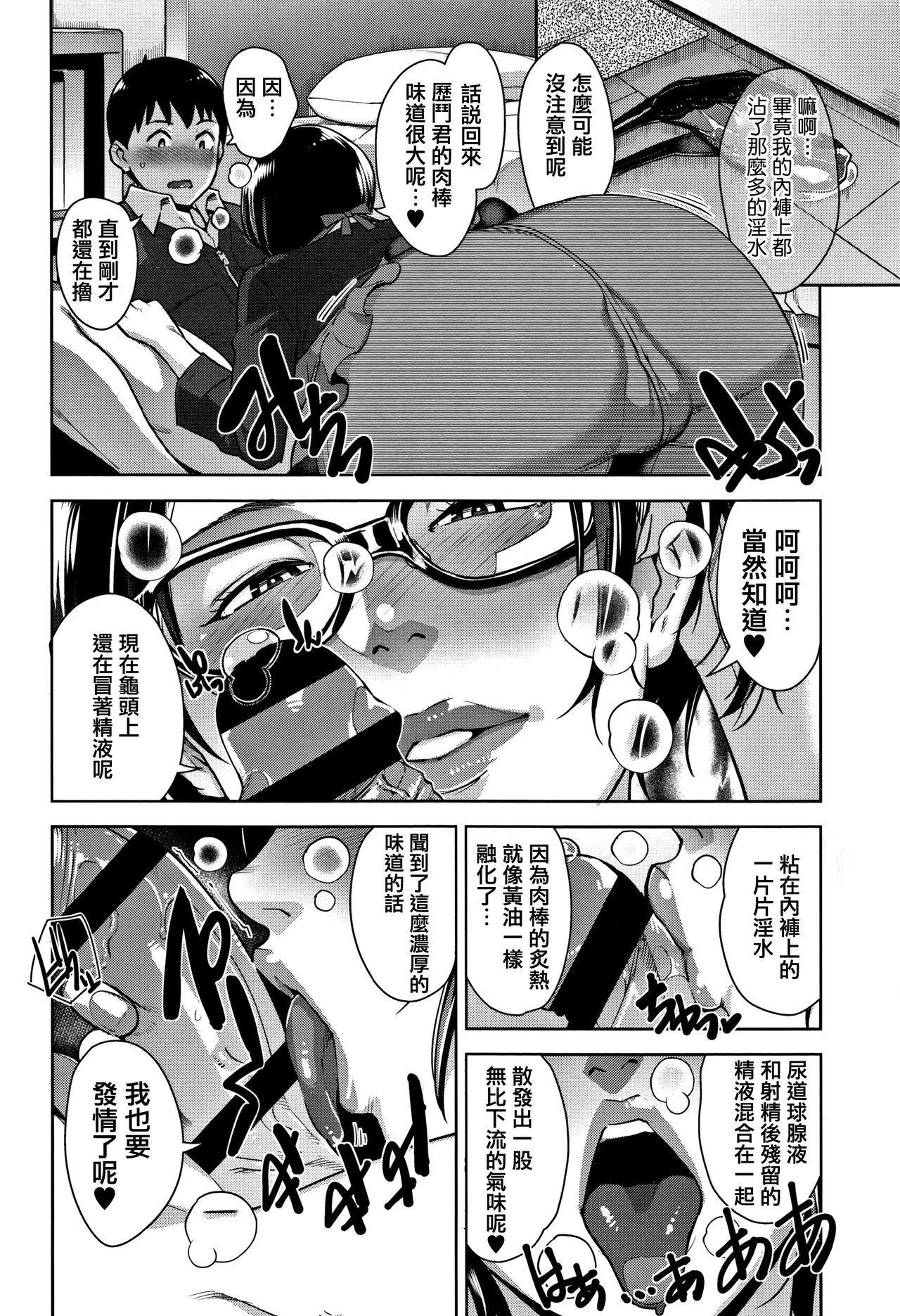 Kanjyuku Chijyo 53