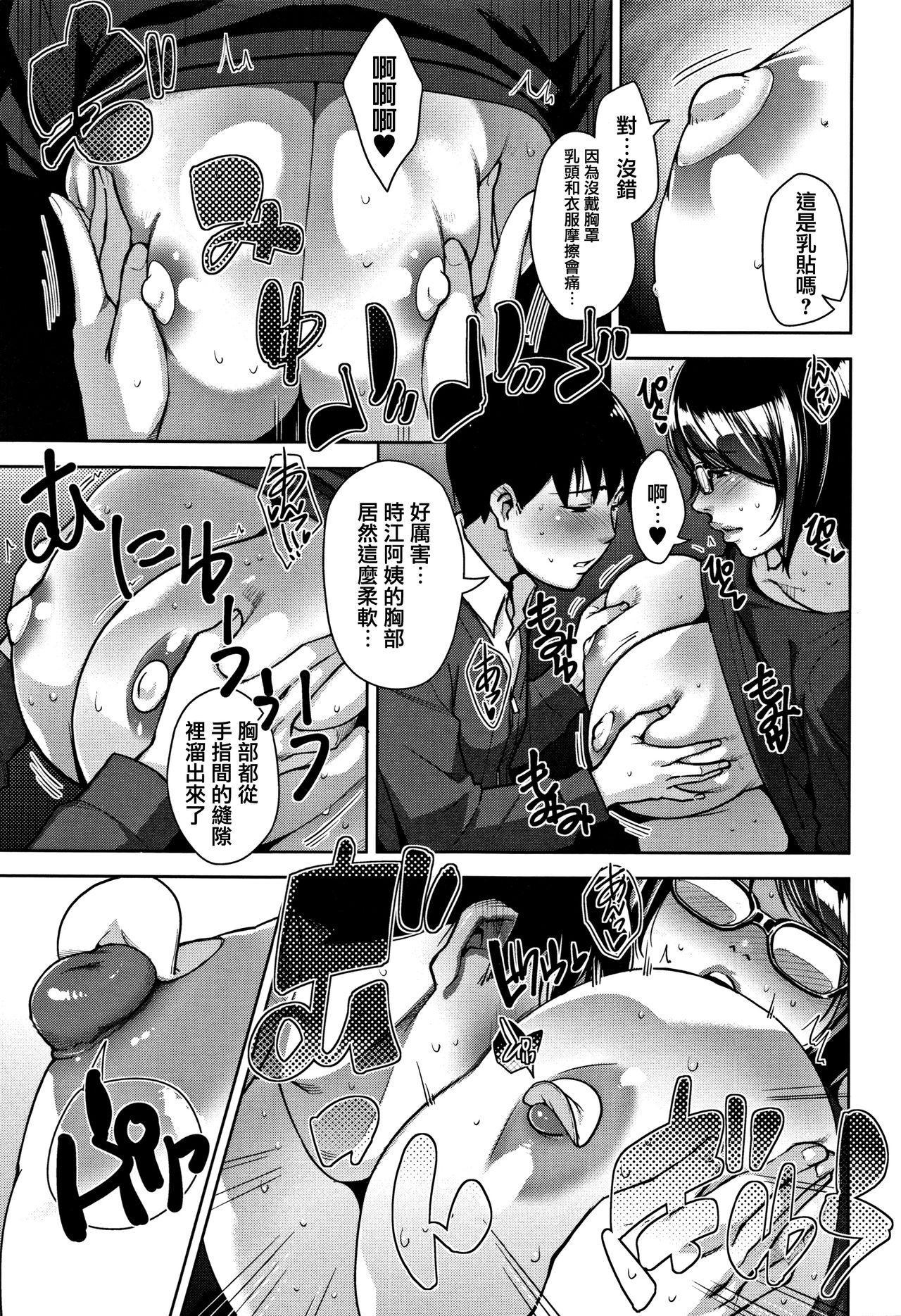 Kanjyuku Chijyo 62