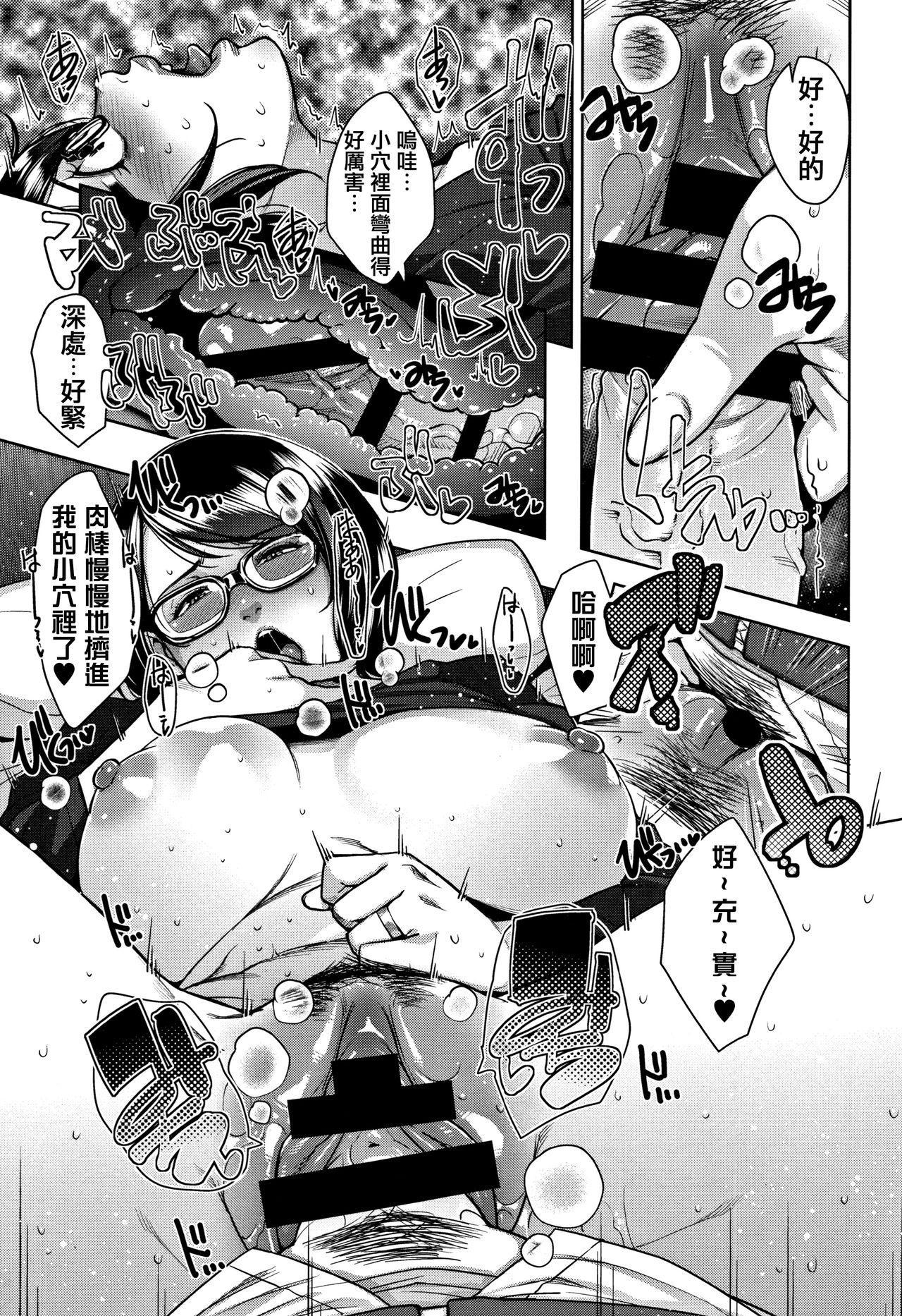 Kanjyuku Chijyo 64