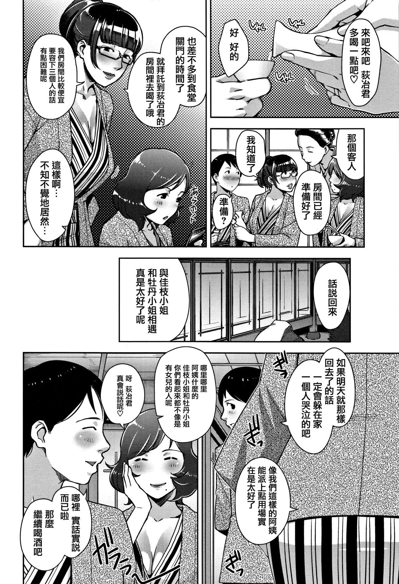 Kanjyuku Chijyo 73
