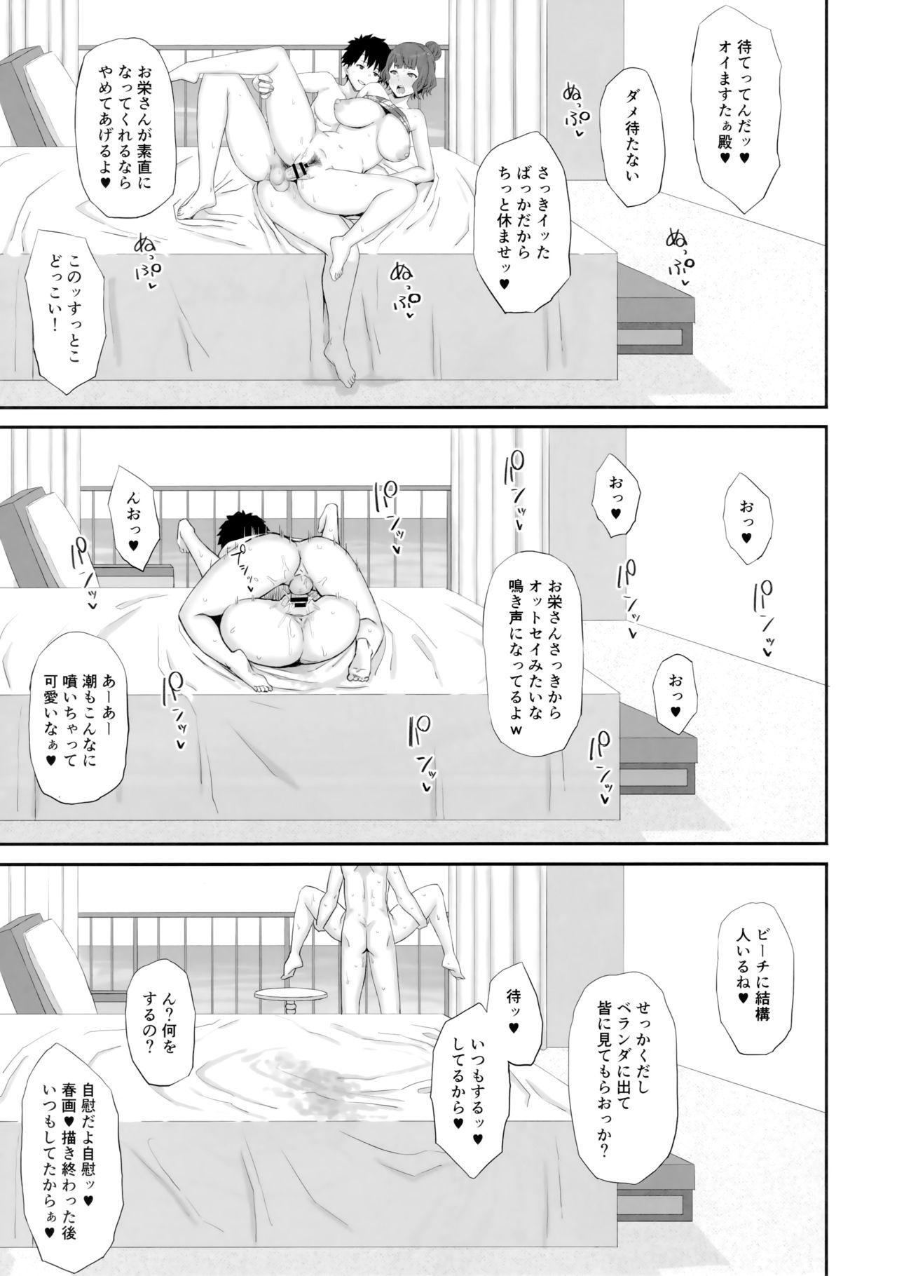Genkou nanka Sutechimae 13