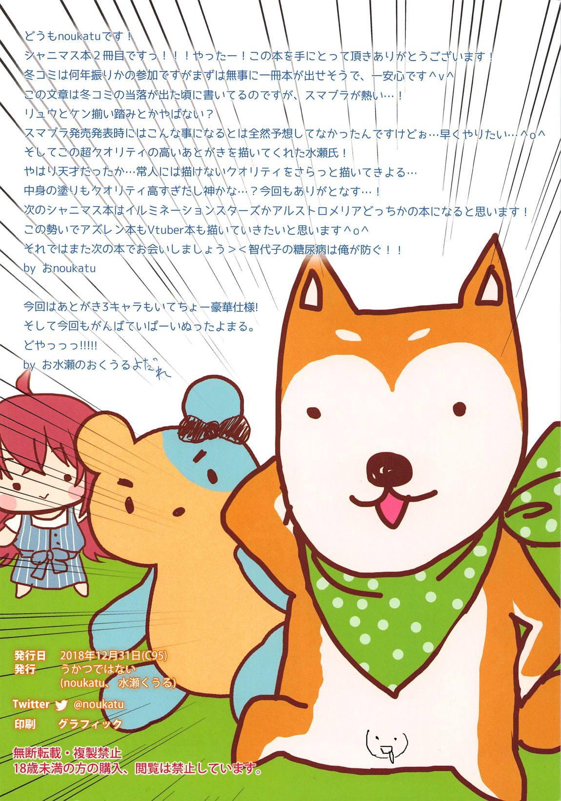 Shinymas Haramase Shuukai Play 2 12