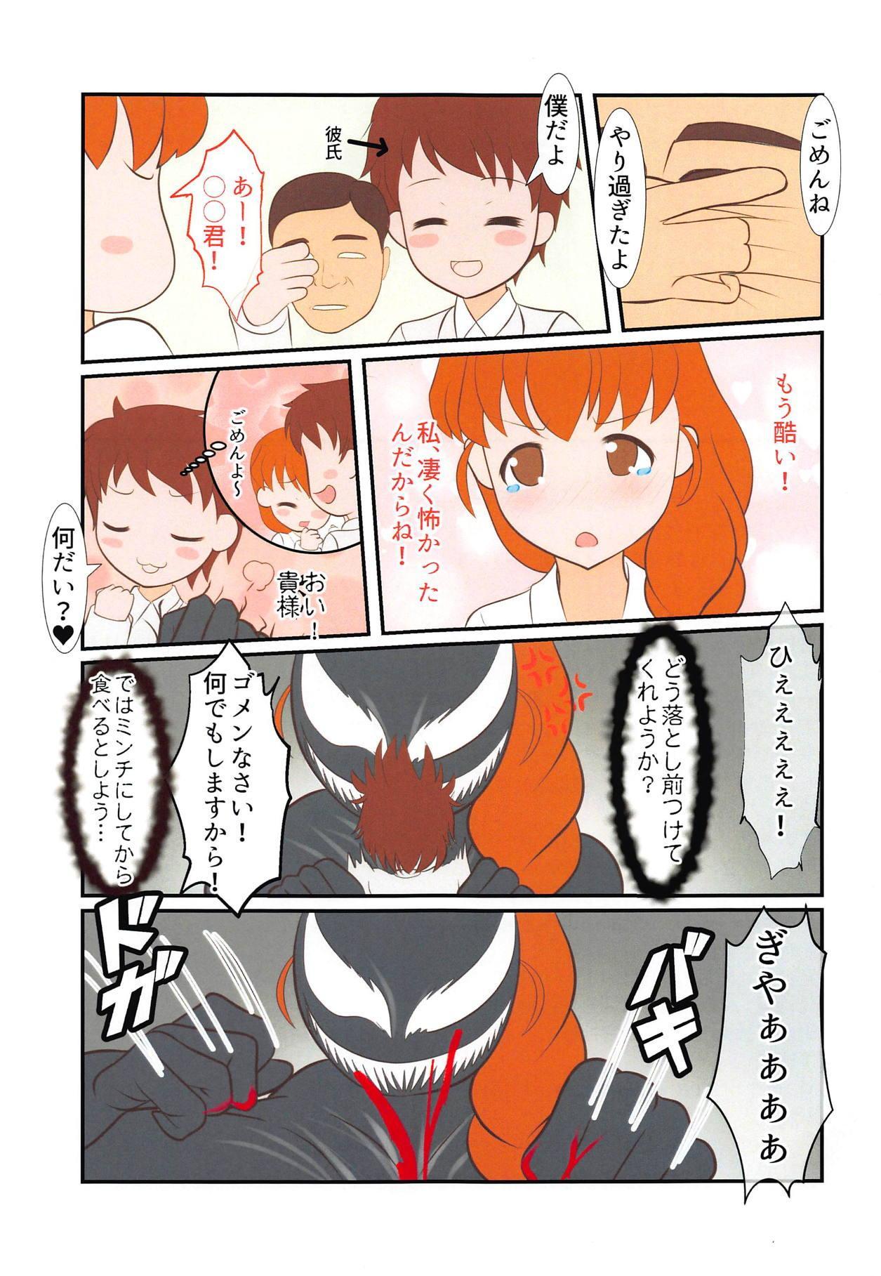Rukuriri-san no Chikan Higai 15