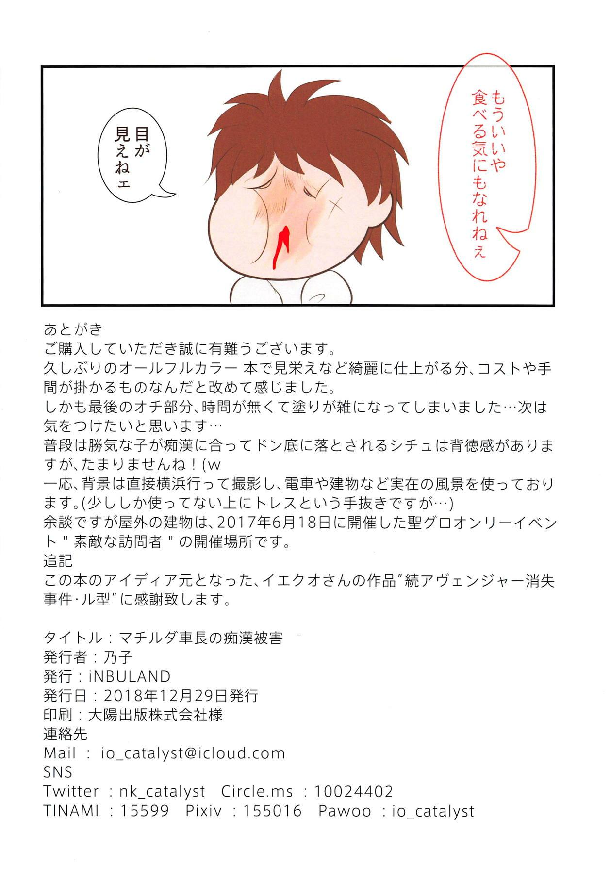 Rukuriri-san no Chikan Higai 16