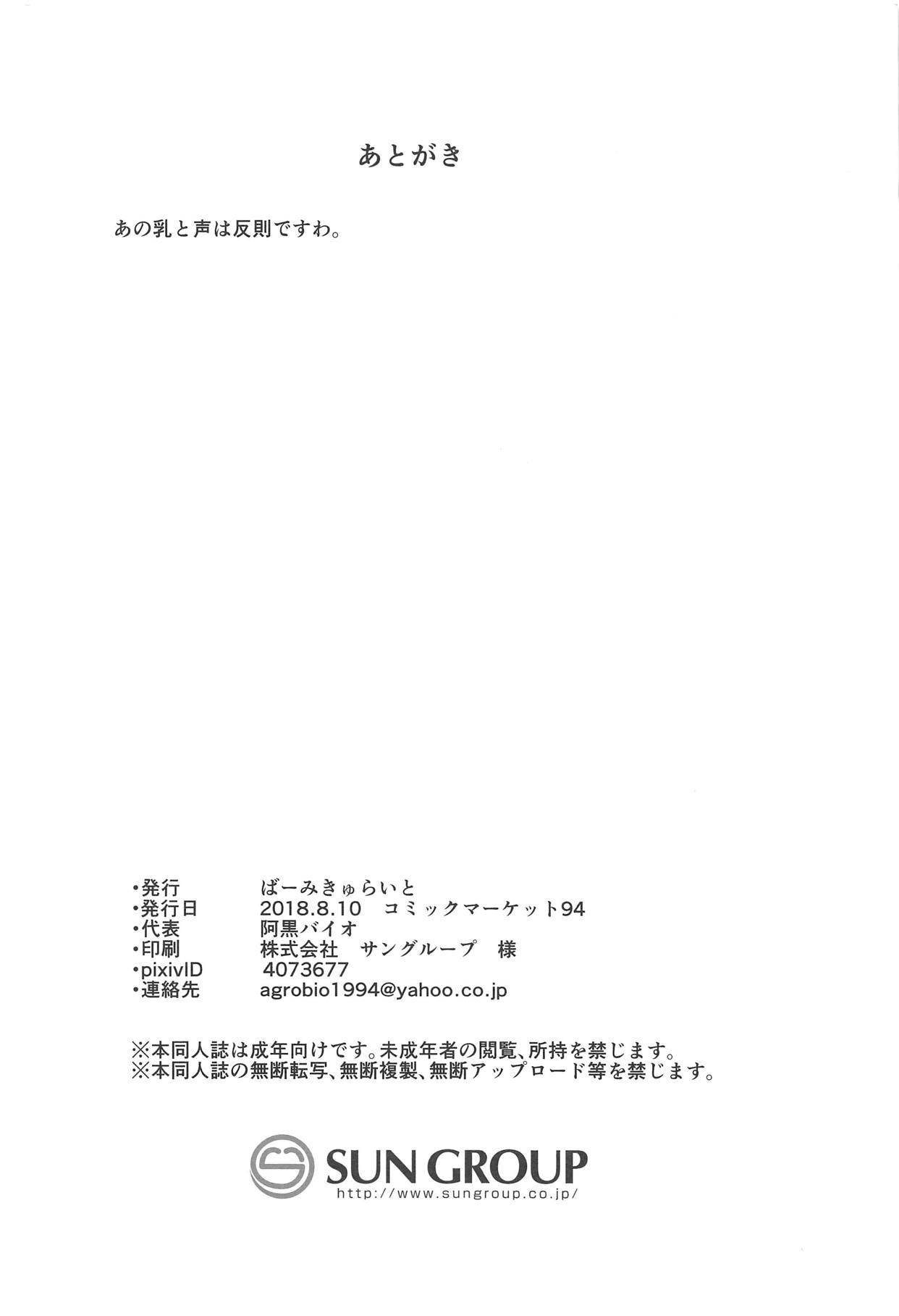 Hatsujou Yamashiro Seishorix 18