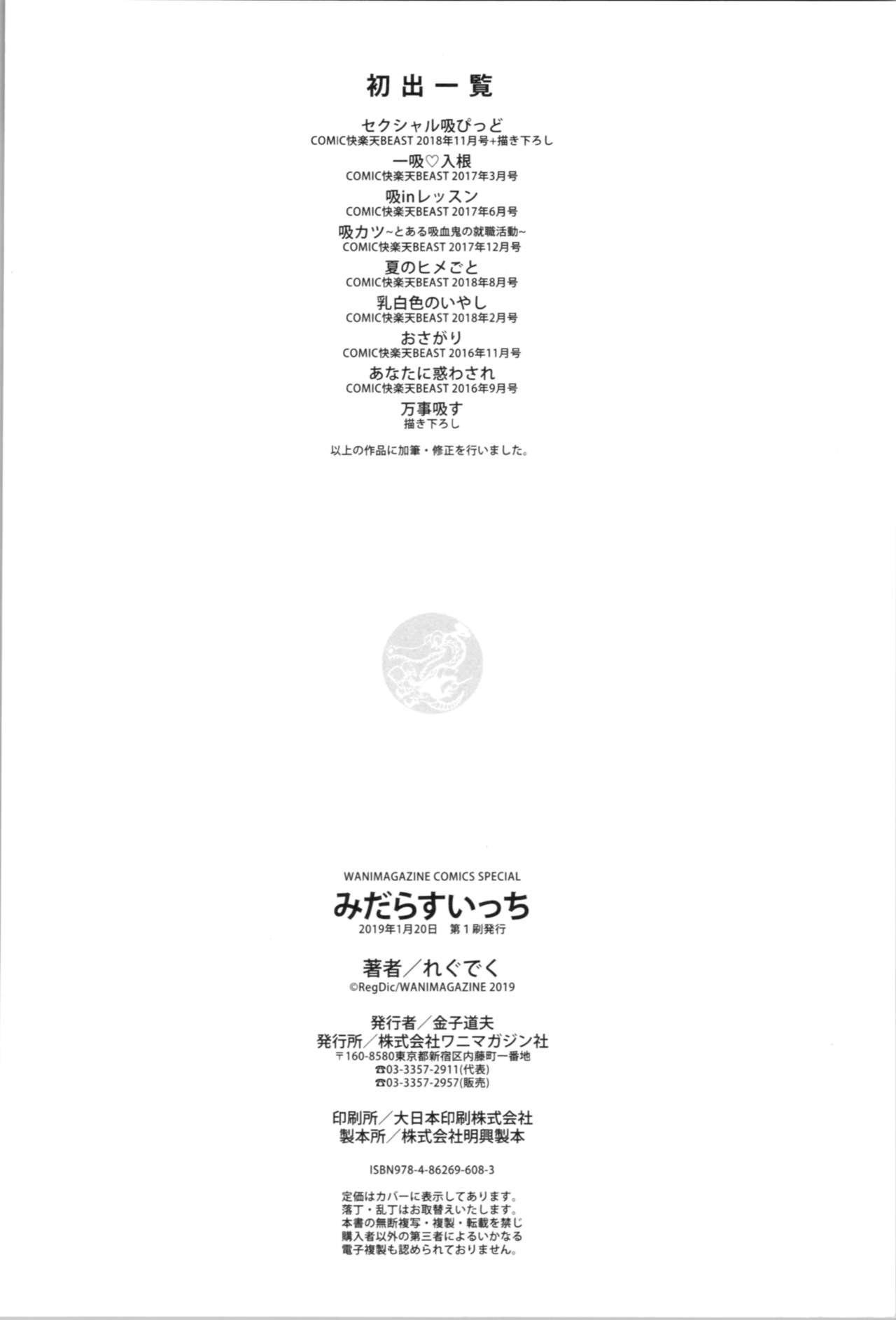 Midara Switch - Sensual Switch 187