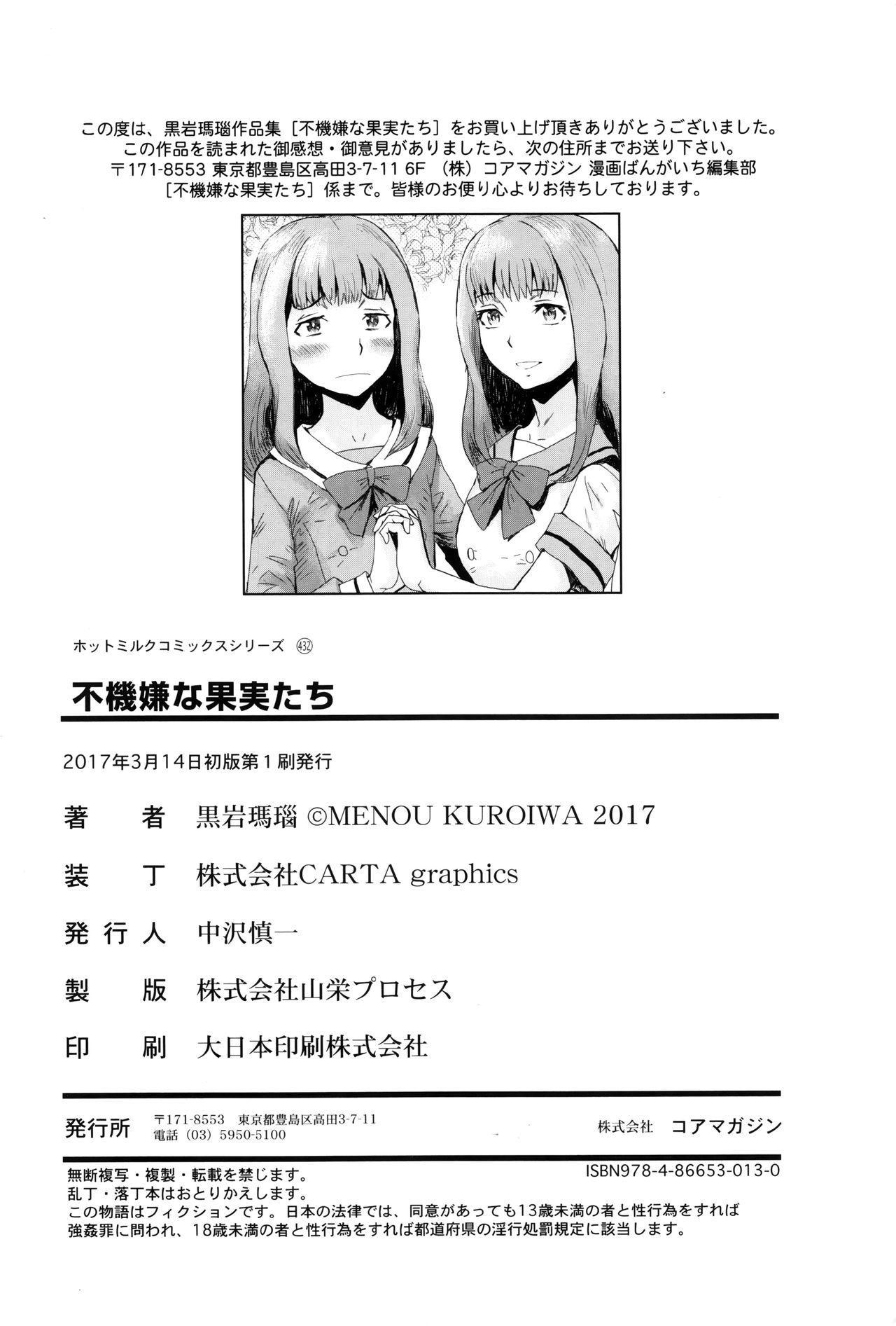 Fukigen na Kajitsu-tachi 211