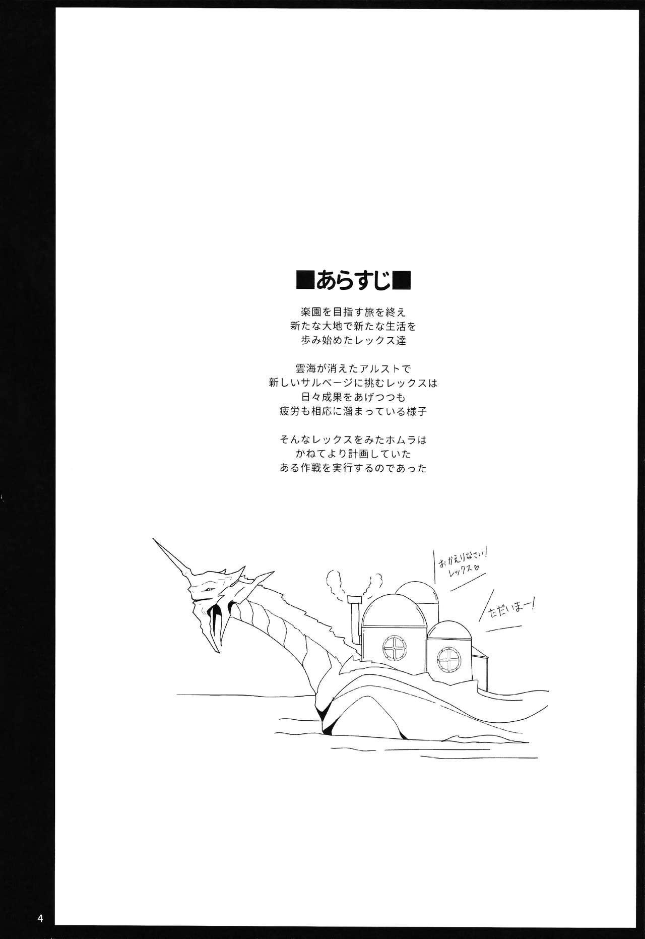 Ofuro de Homura to Sukebe Suru Hon 2