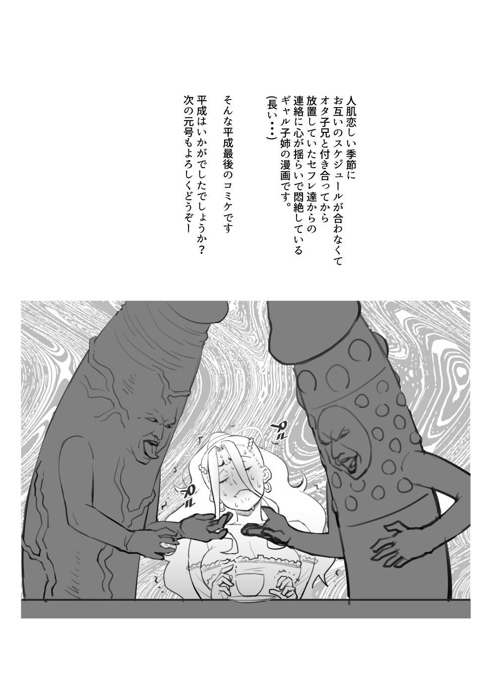 Gal ni Datte Hitohada Koishii Kisetsu ga Arutte Hontou desu ka? 2